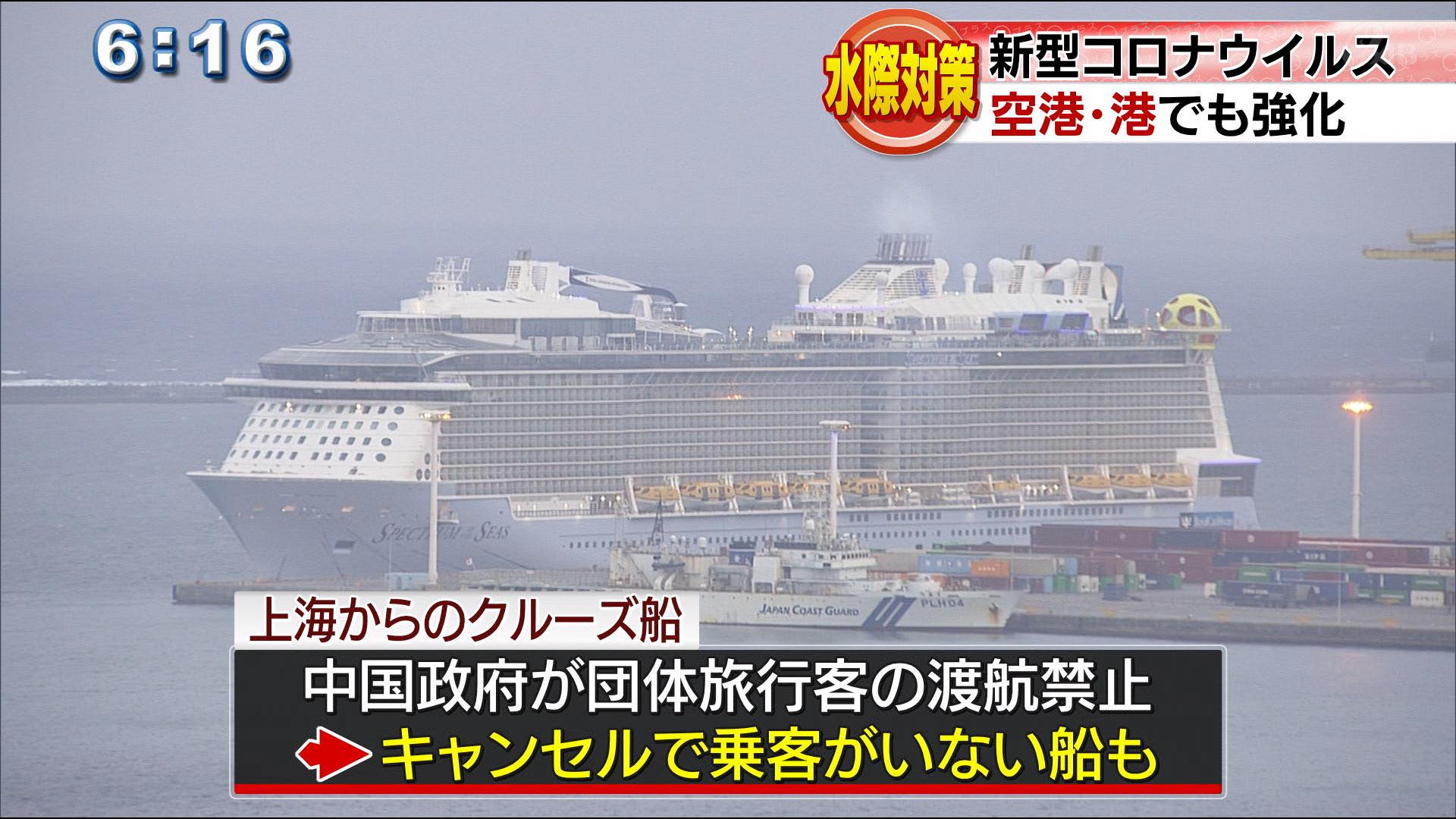 上海から入港したあちらのクルーズ船は、新型コロナウイルスの影響で乗客がいない状態で入港