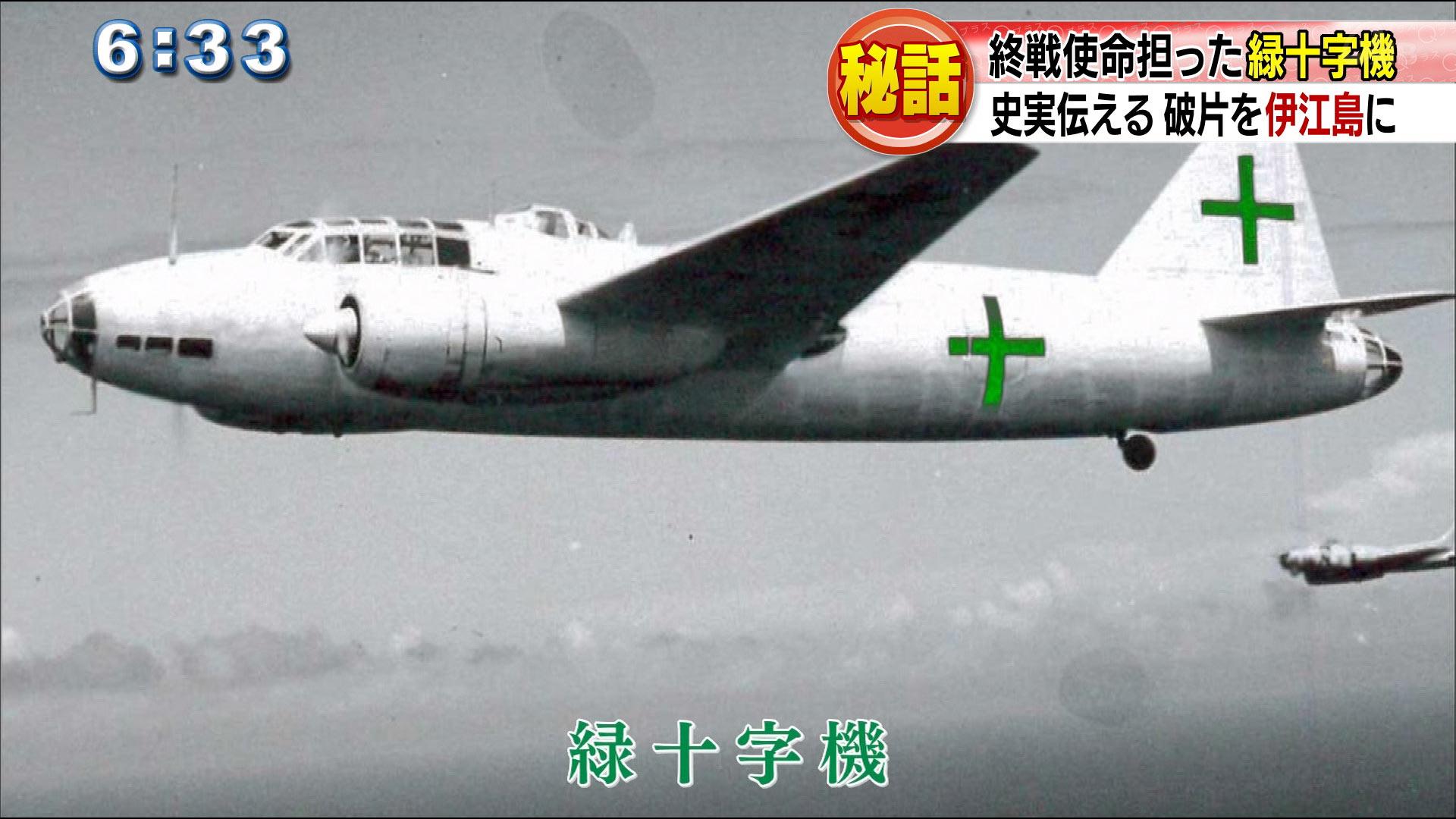 緑十字機史実を伝えたい 破片を伊江村に寄贈