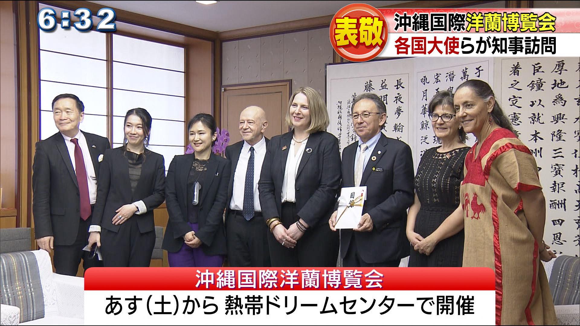 沖縄国際洋蘭博覧会に参加する大使ら知事表敬