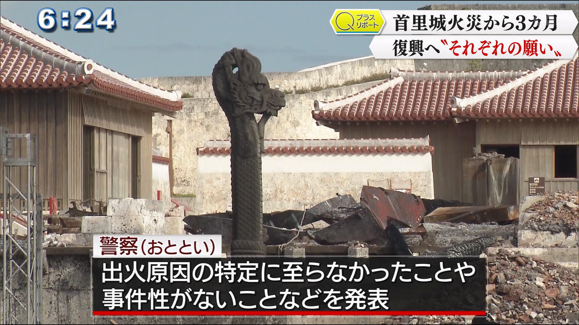 首里城火災から3カ月 復興へ「それぞれの願い」
