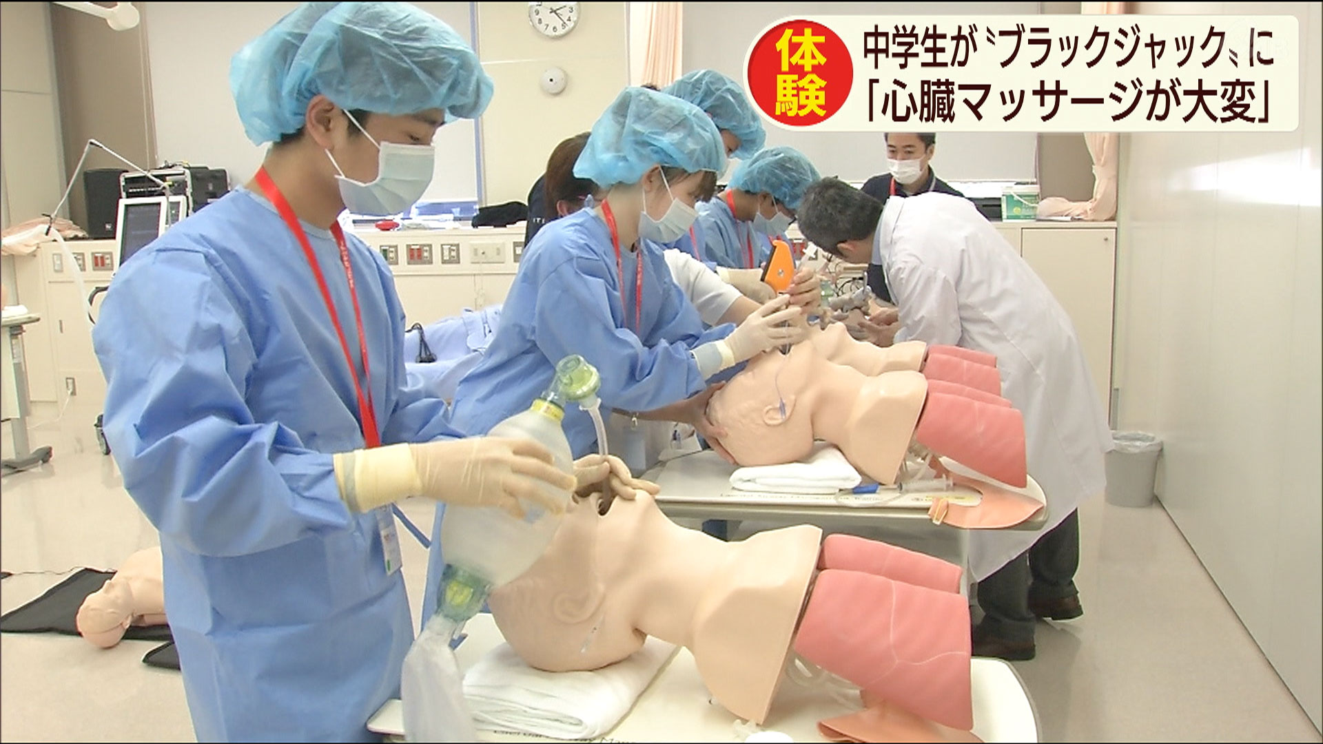 中学生が外科医の仕事を体験実習