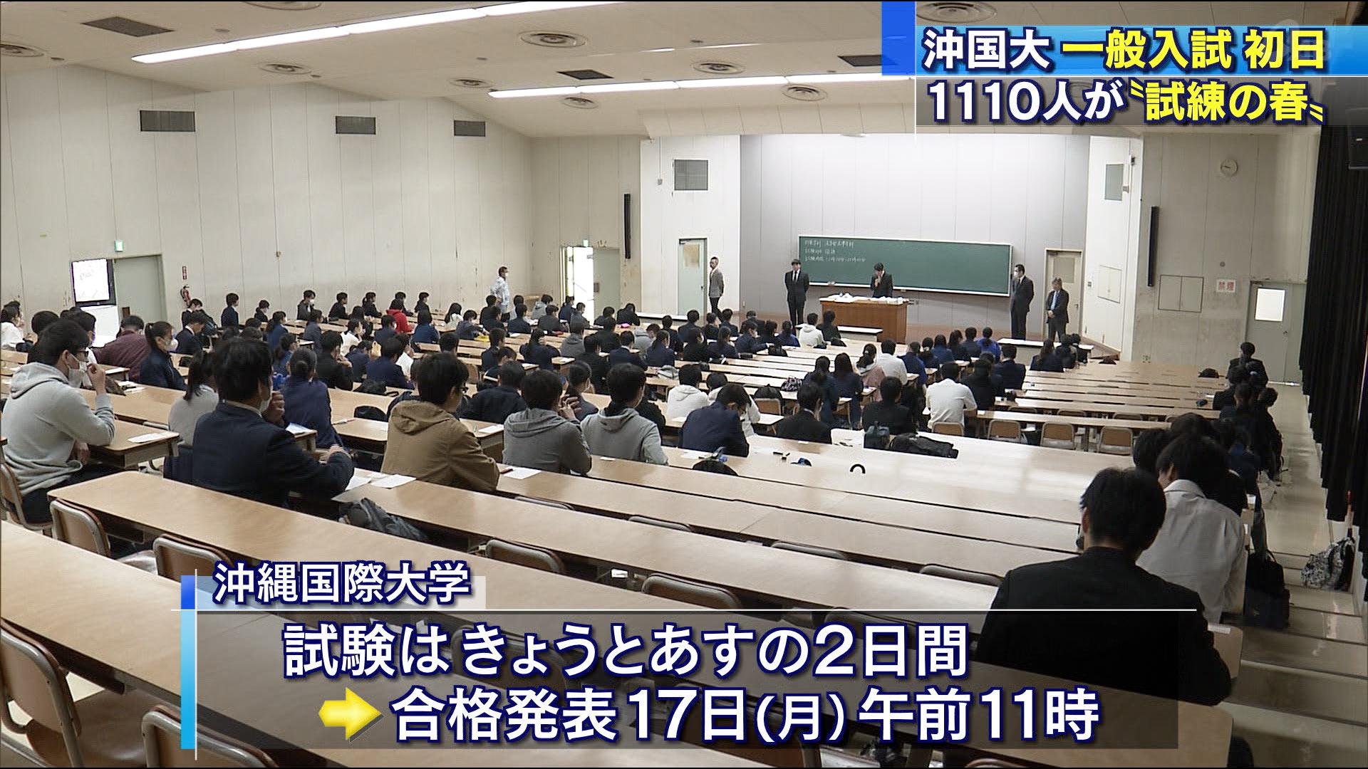 沖縄国際大学で一般入試始まる