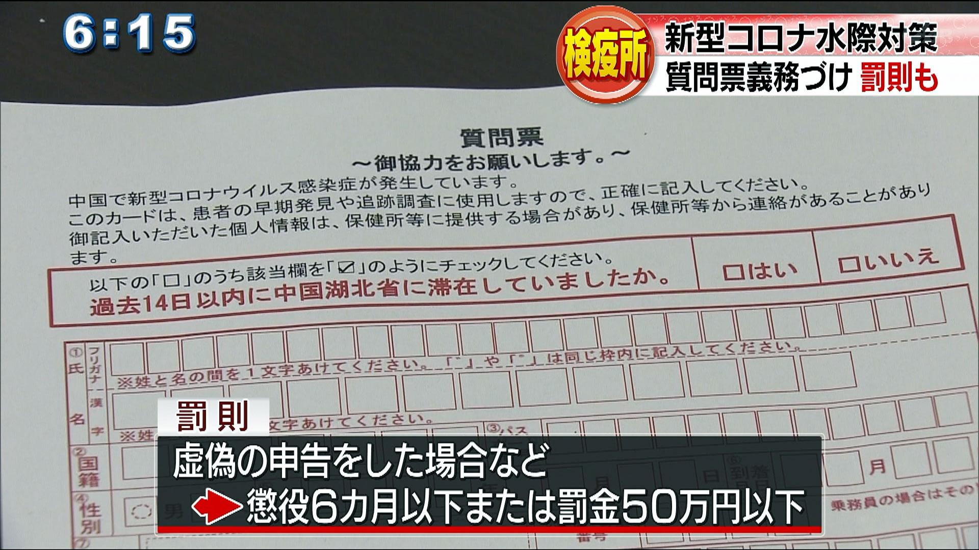 中国本土から寄港のクルーズ船 乗員・乗客に質問票