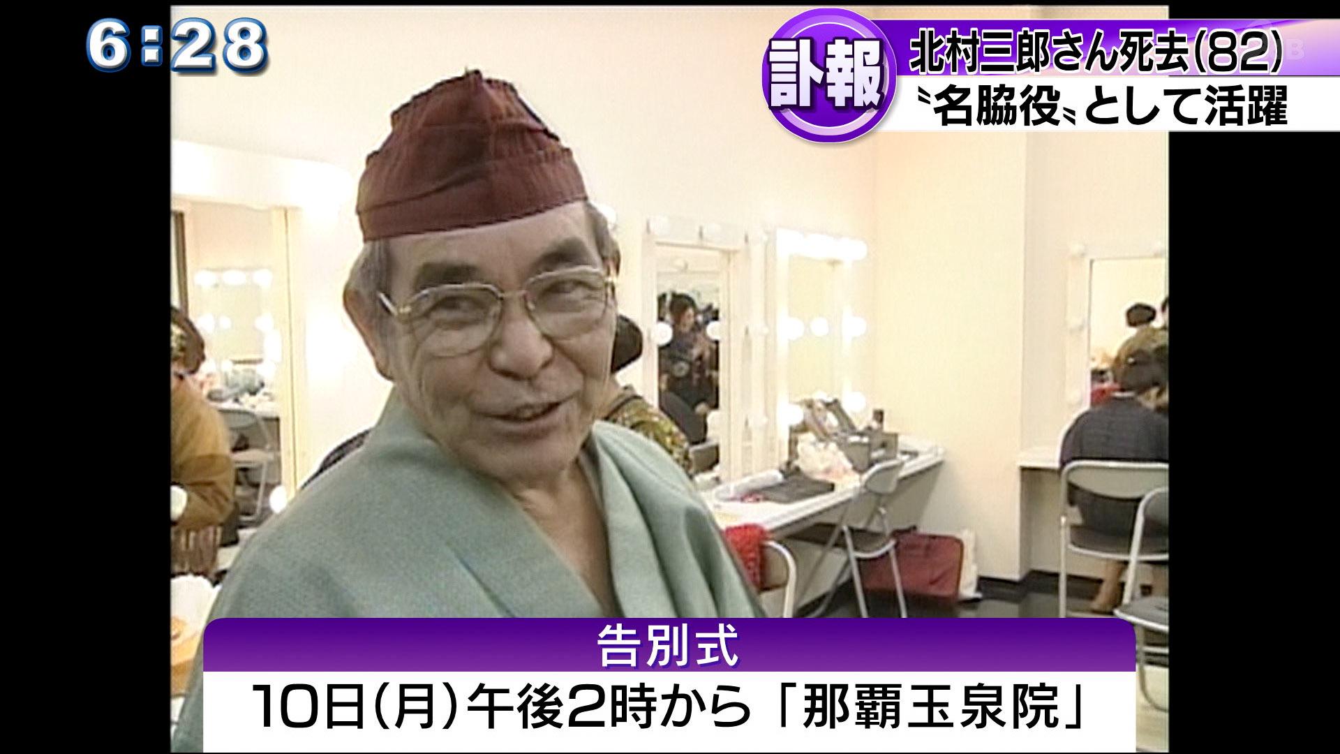 沖縄芝居の名脇役 北村三郎さん死去