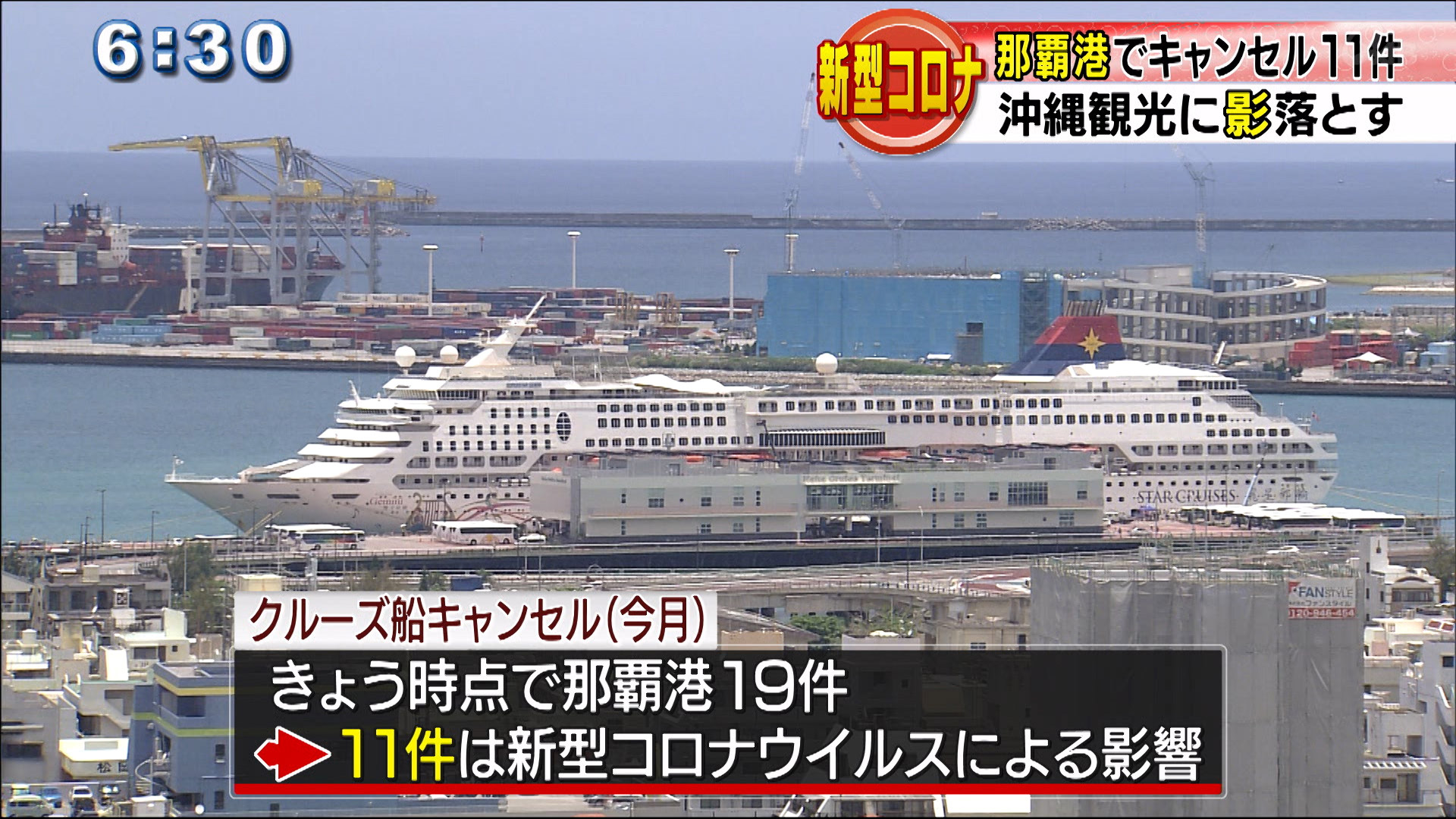 新型コロナ クルーズ船キャンセル相次ぐ