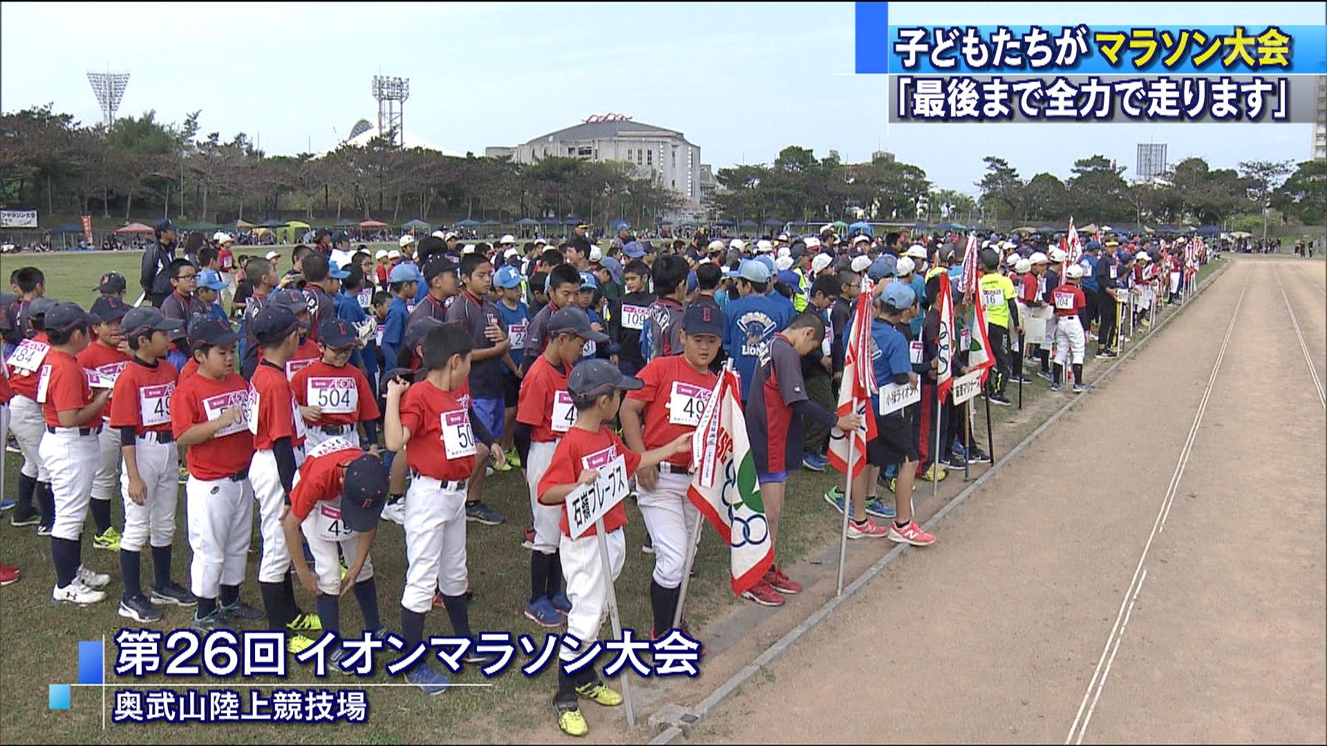 子どもたちが恒例のマラソンで汗