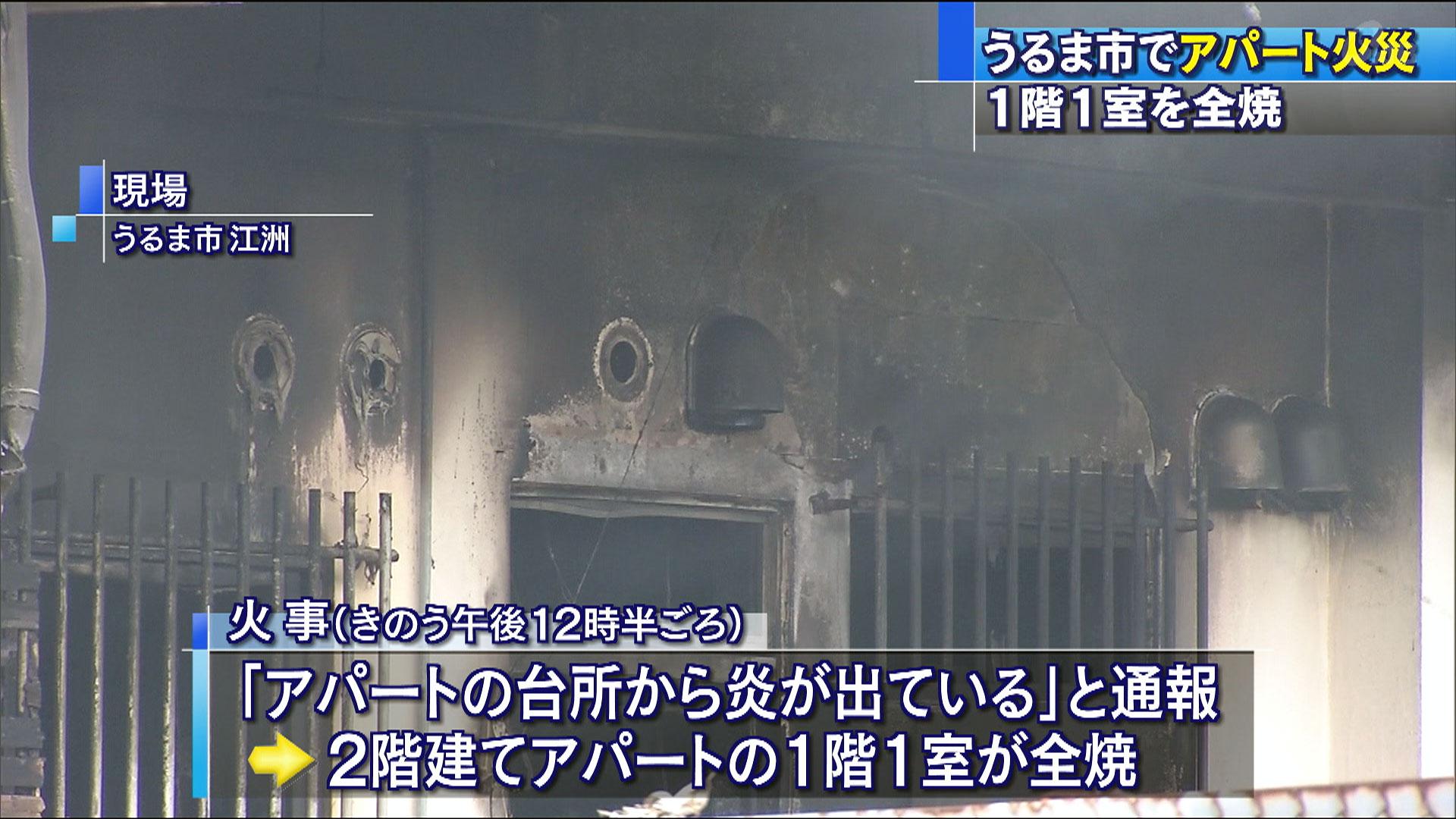 うるま市でアパート火事 けが人なし
