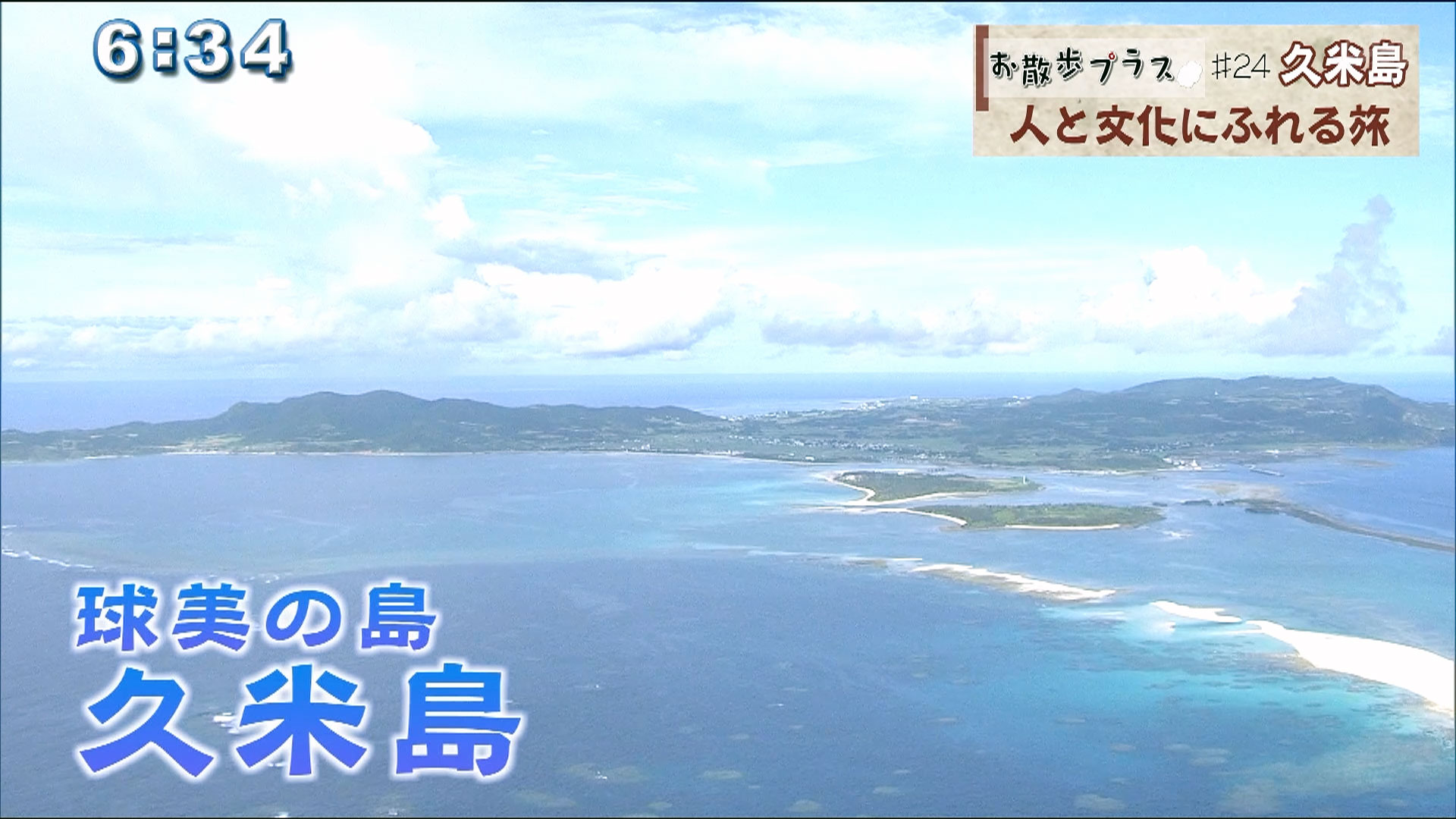お散歩プラス♯24 久米島編 久米島の人と文化に触れる旅