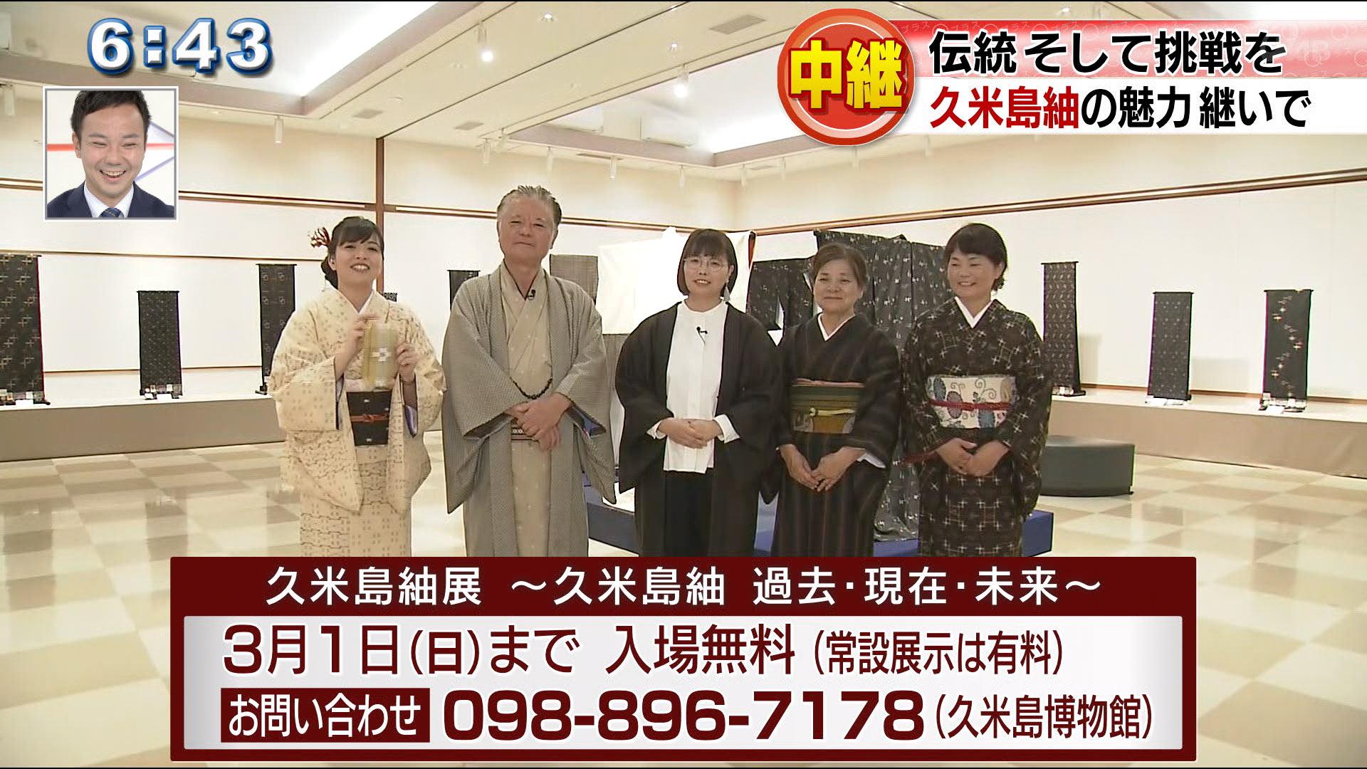 中継 久米島紬展