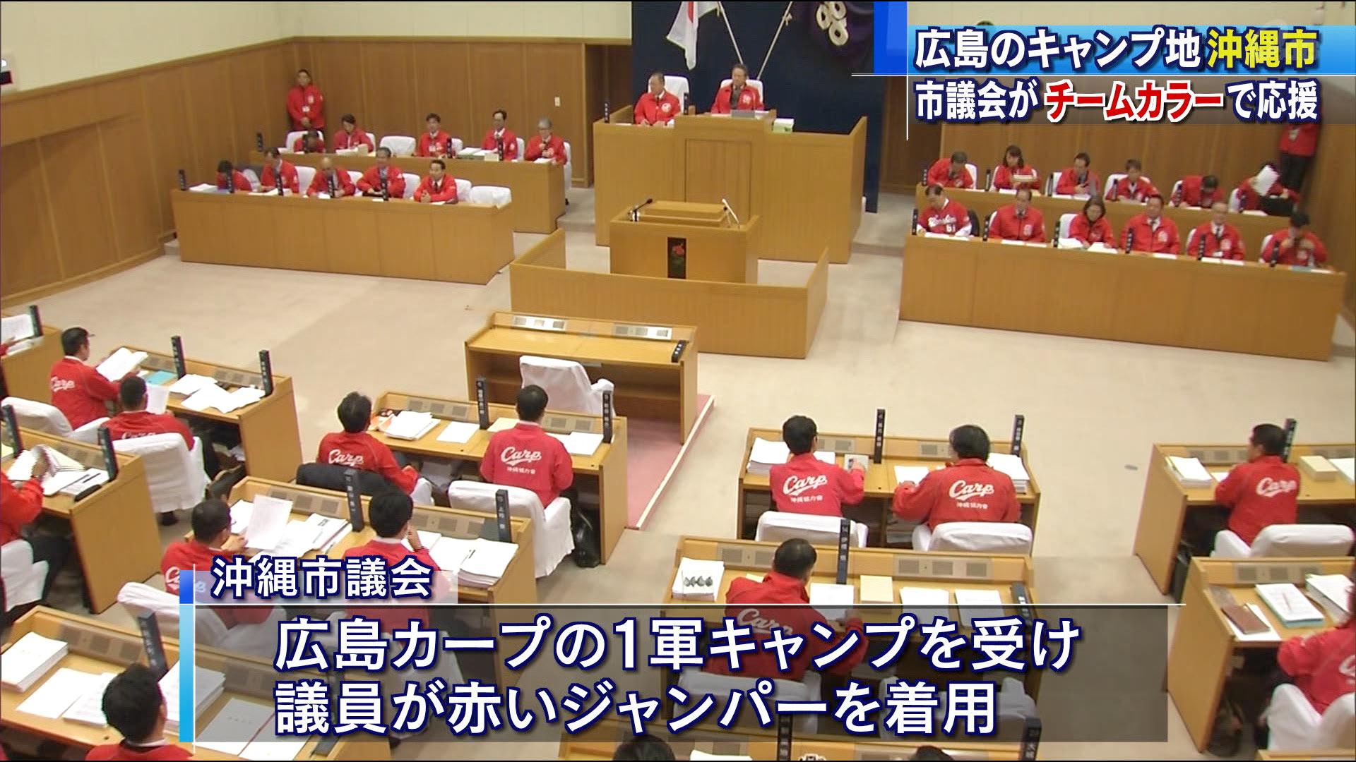 沖縄市議会が「広島カラー」で歓迎