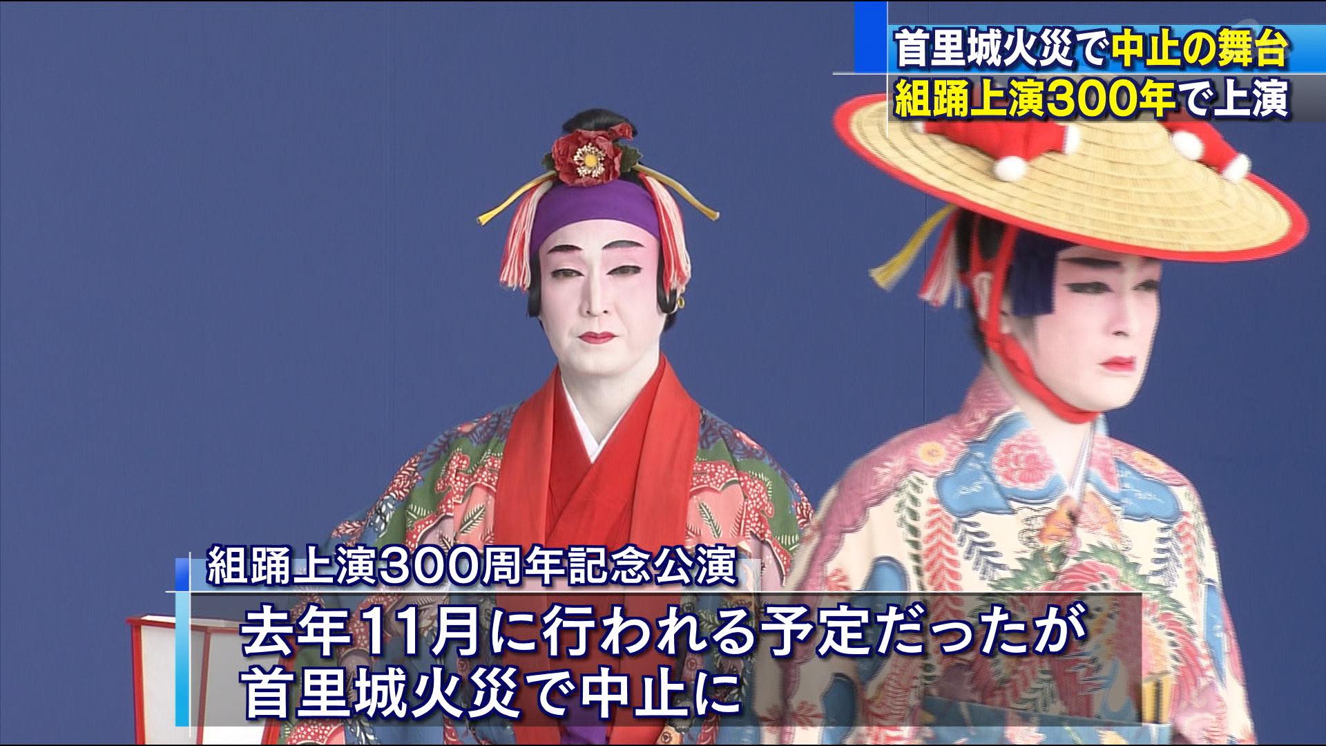 組踊上演300周年 首里城復興祈念公演
