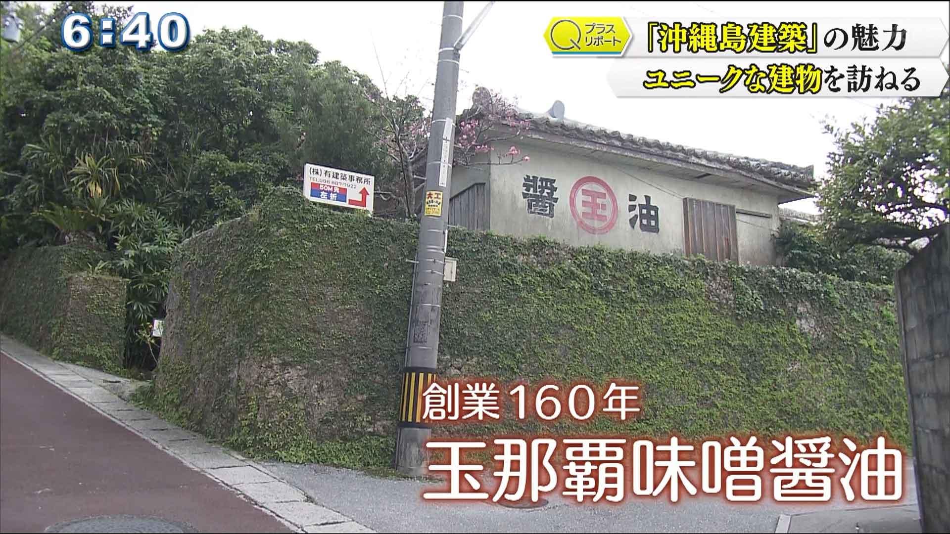 沖縄島建築 和洋琉を取り入れた沖縄風建築
