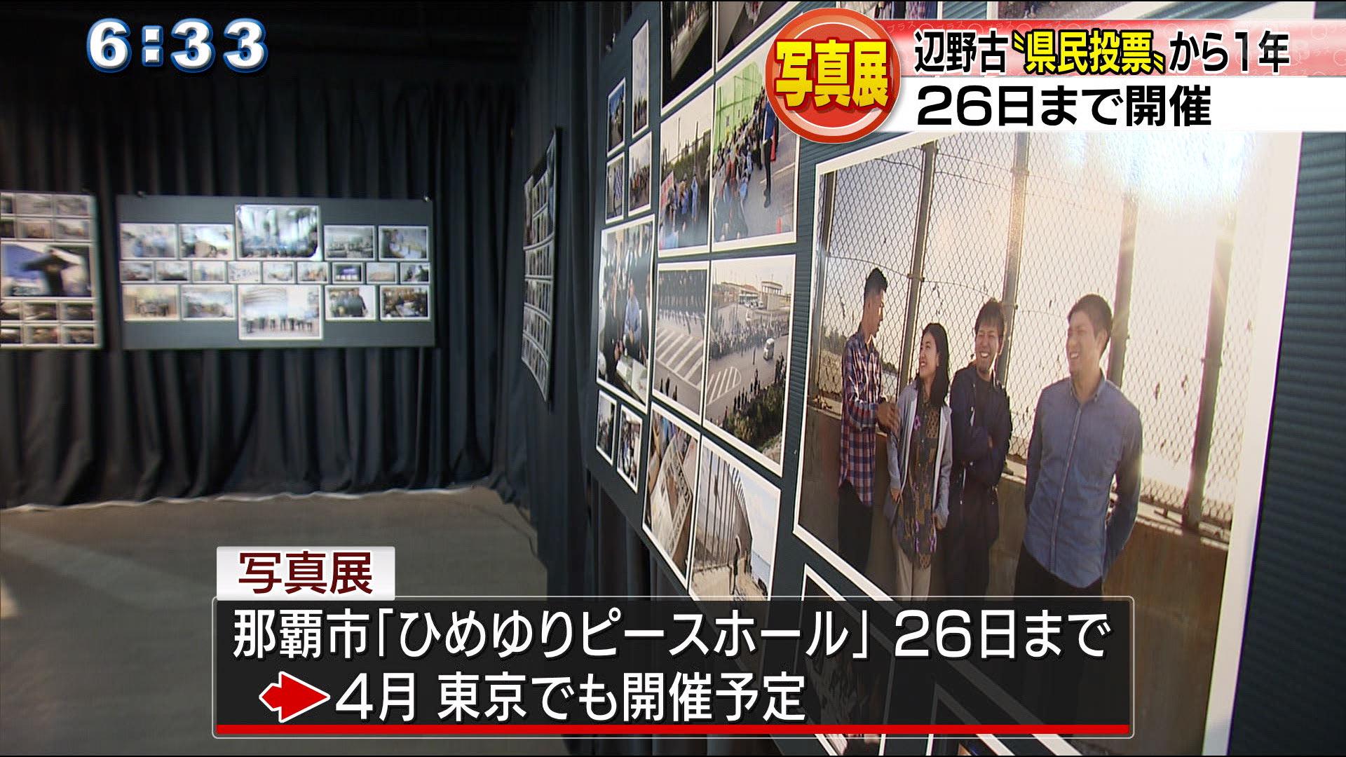「辺野古県民投票」から1年で写真展