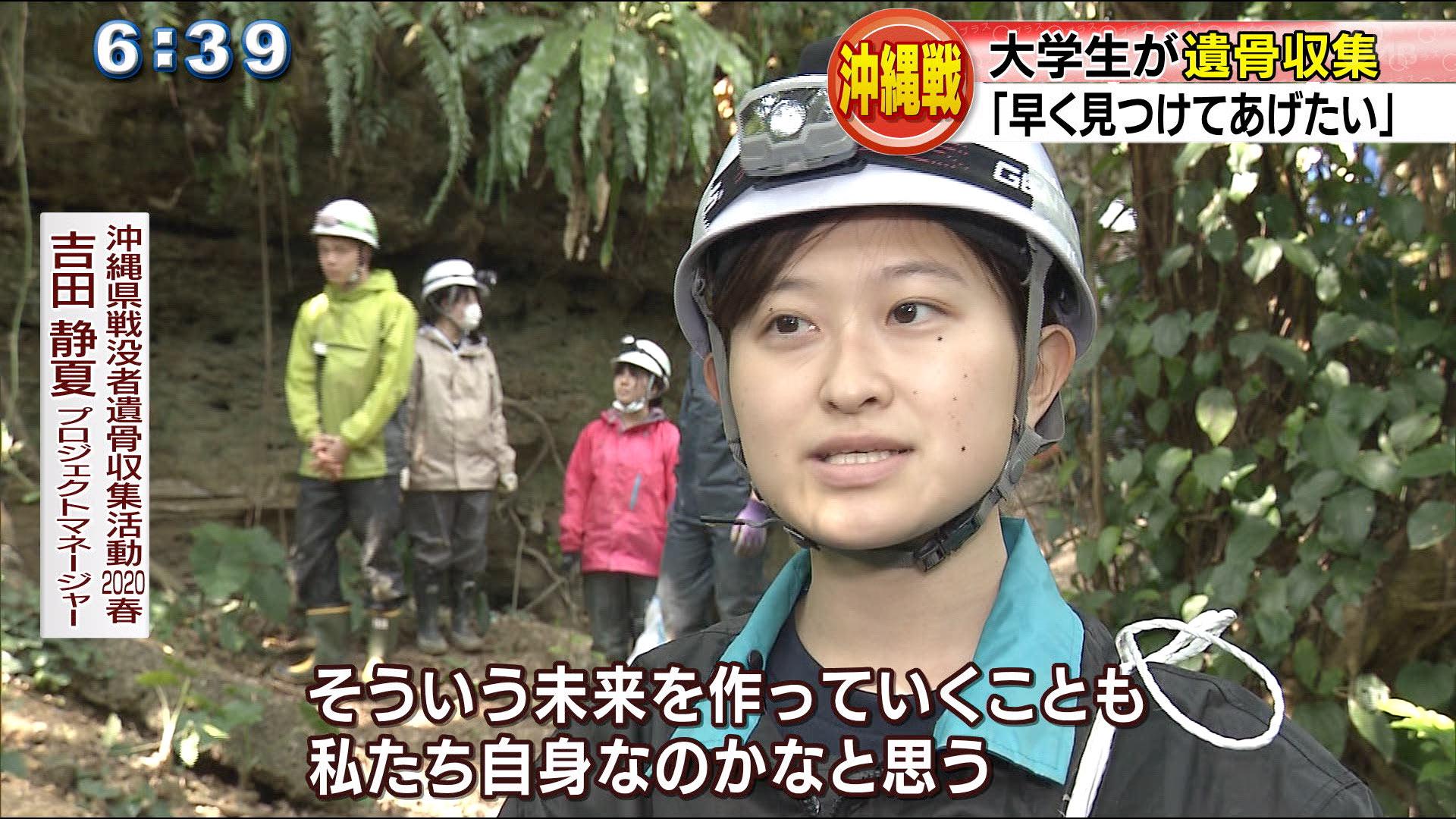 本土や県内の大学生が沖縄戦遺骨収集