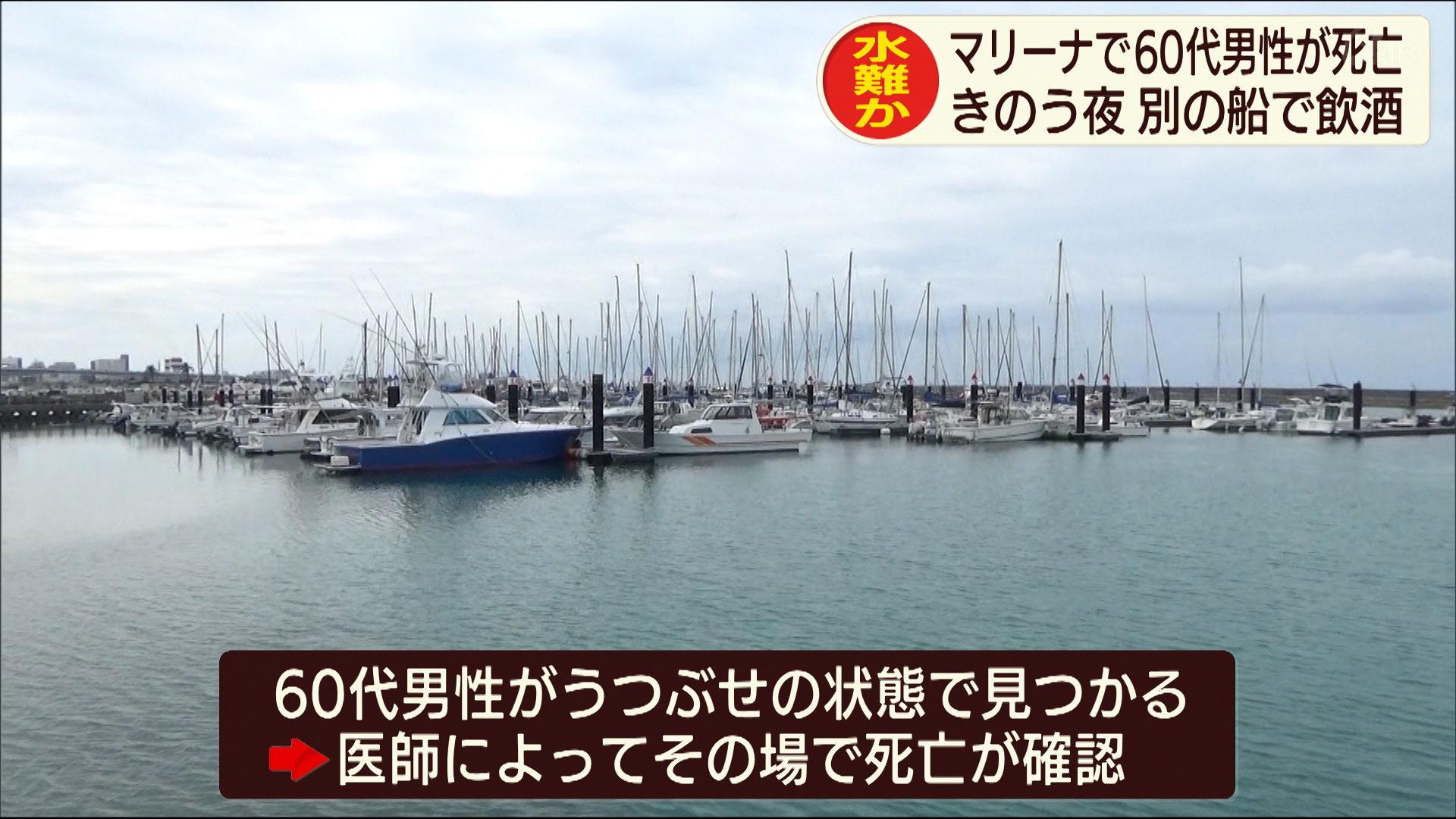 宜野湾市で水難事故 60代男性が死亡