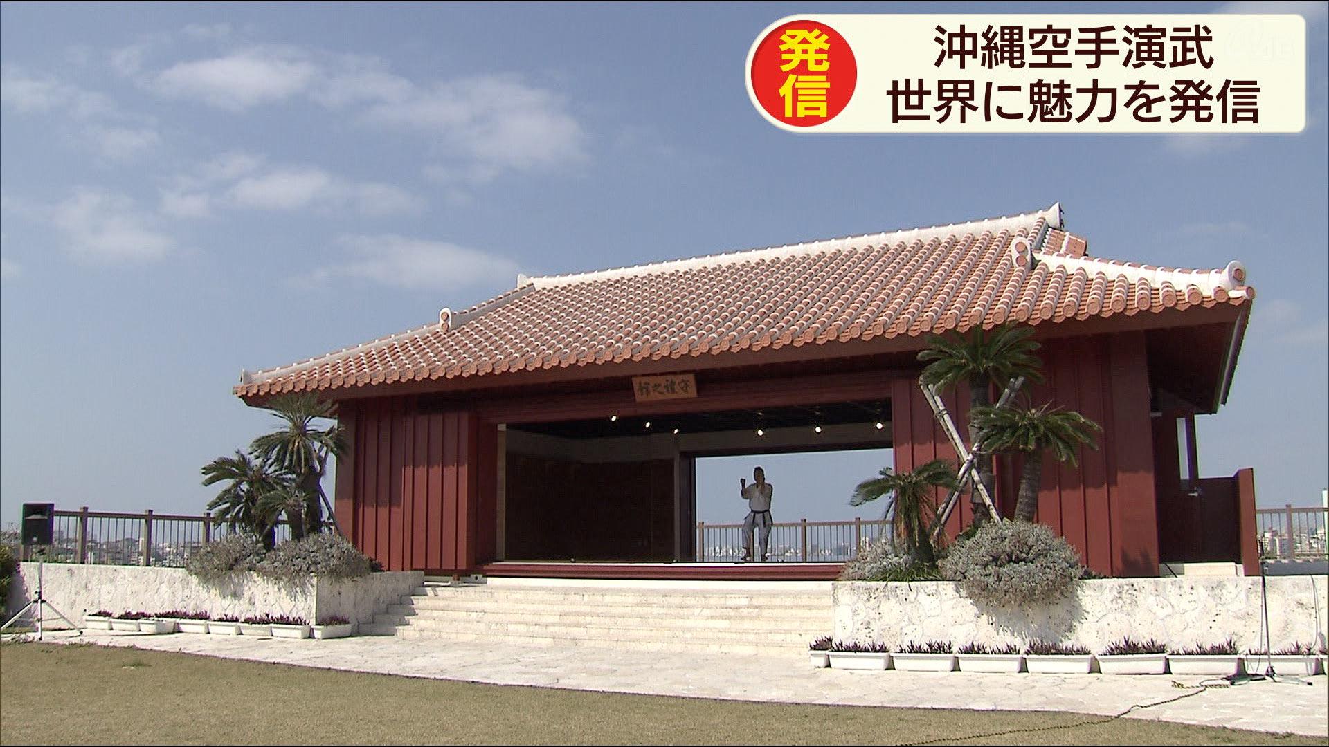 沖縄空手演武大会2020