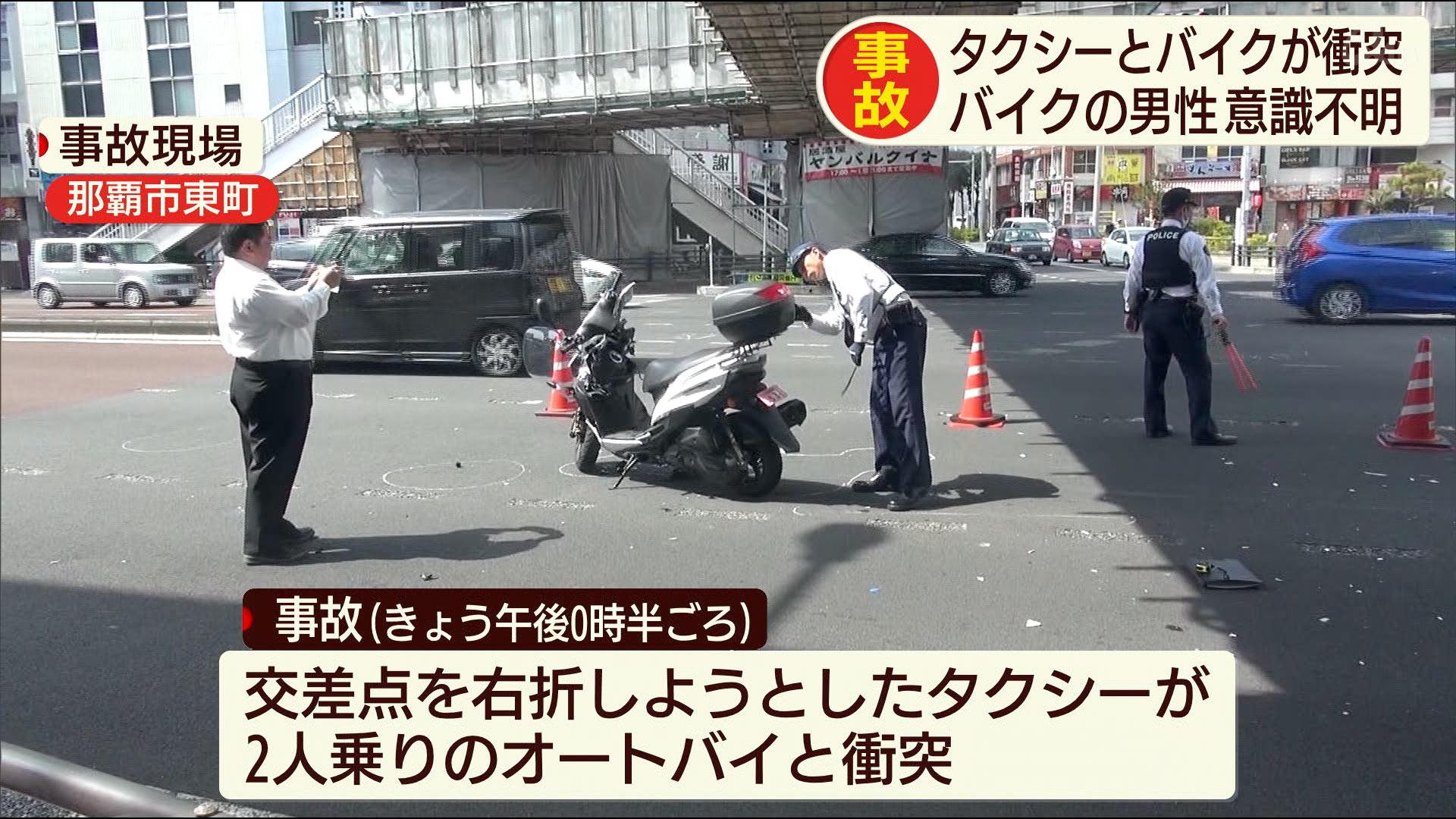オートバイとタクシーが衝突する事故 1人意識不明