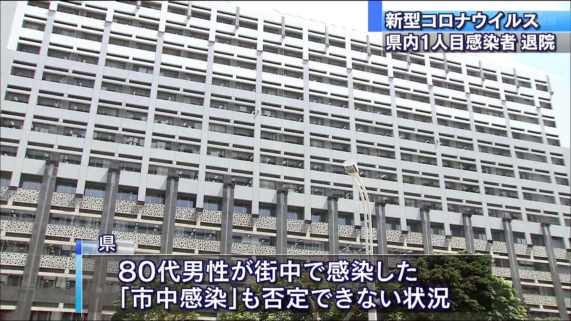 県内1人目コロナウイルス感染の女性退院