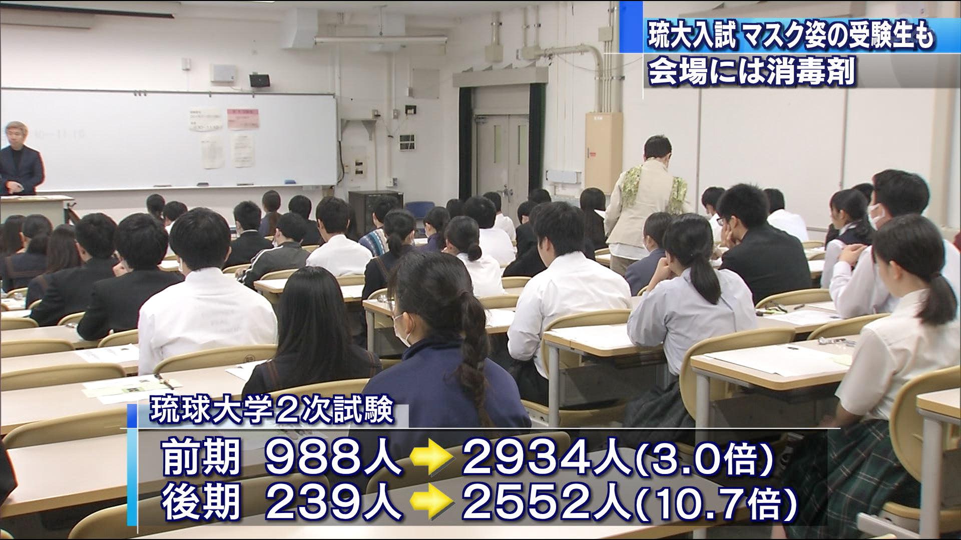 琉球大学 前期2次試験