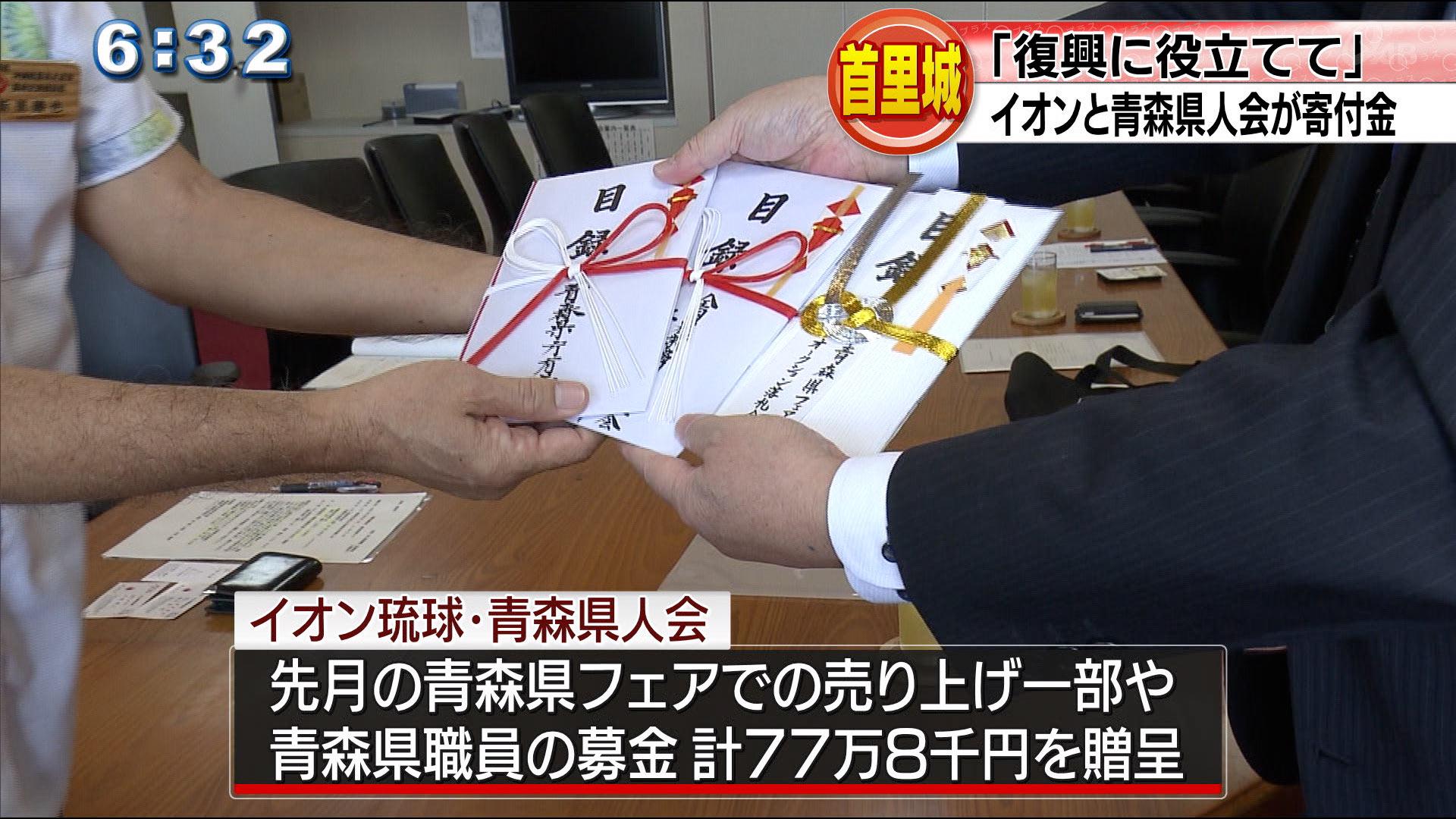 イオン琉球と青森県人会が首里城再建へ寄付