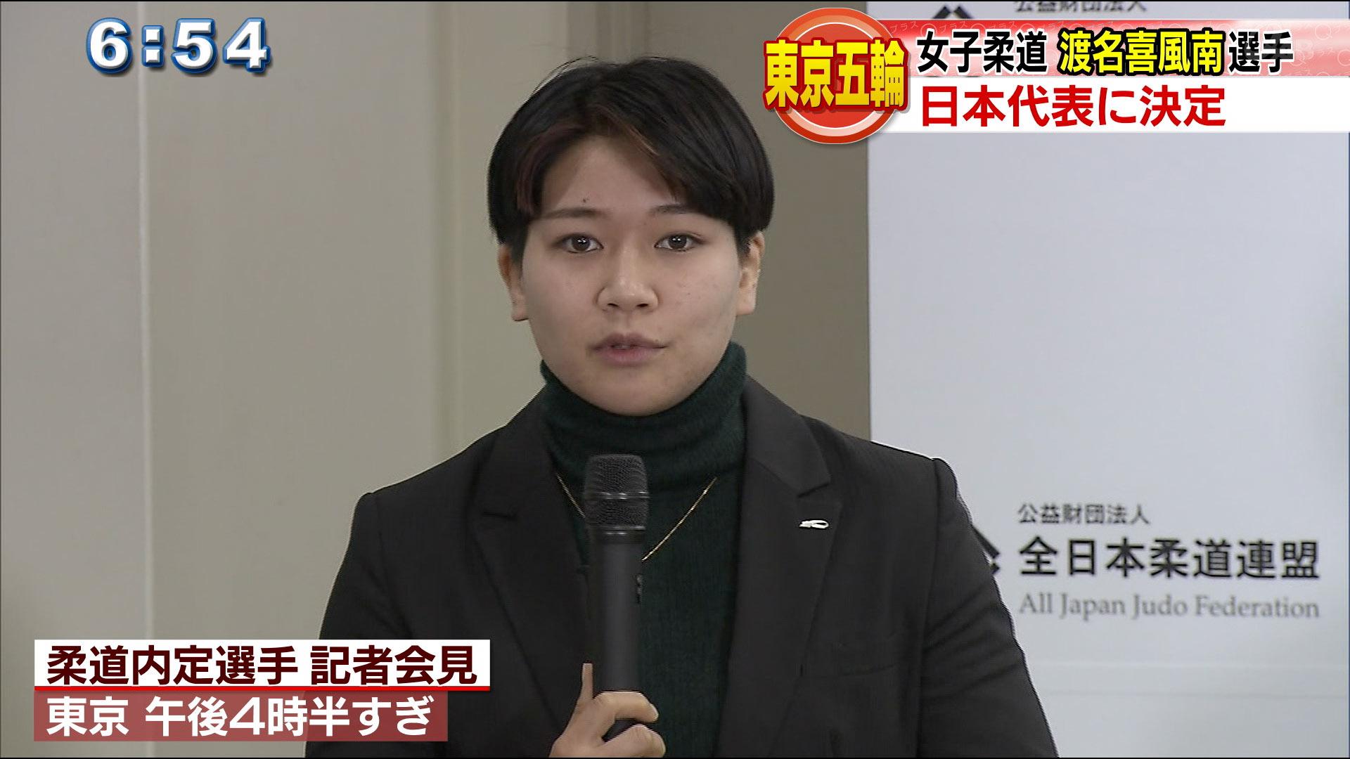 女子柔道 渡名喜風南選手が東京五輪内定