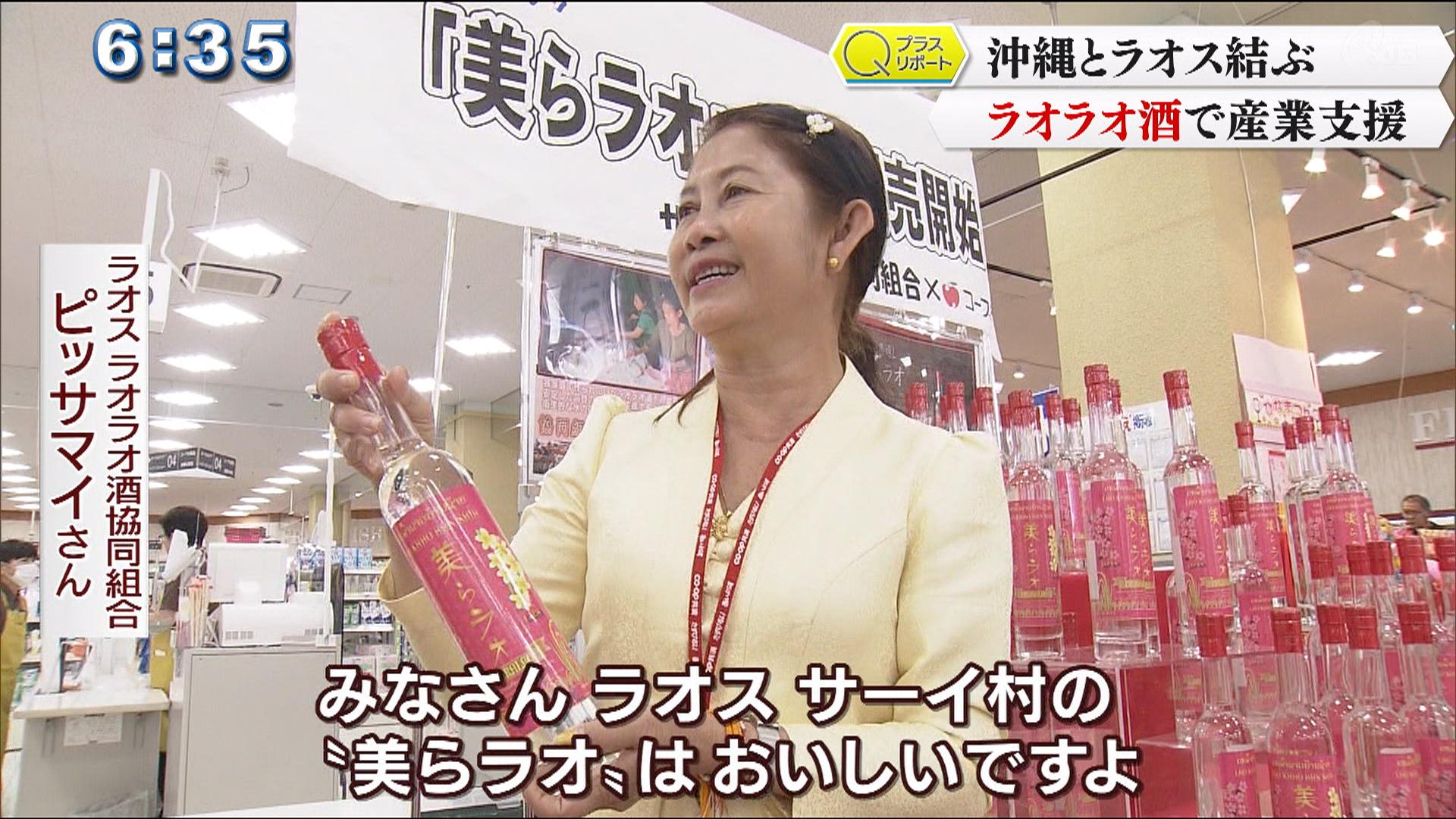 沖縄とラオス結ぶ ラオラオ酒