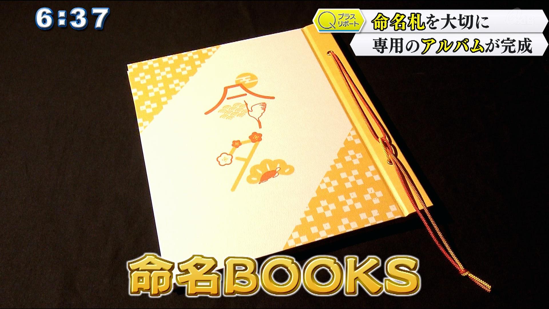 子どもの誕生祝う命名札 大切に保管して 命名BOOKS完成