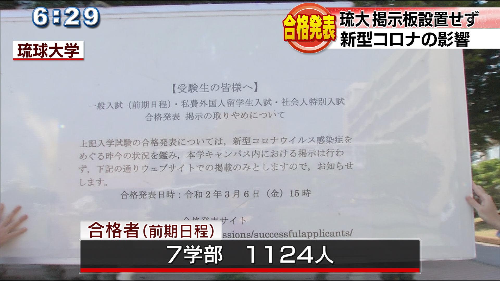 琉球大学合格発表 新型コロナの影響で静けさ
