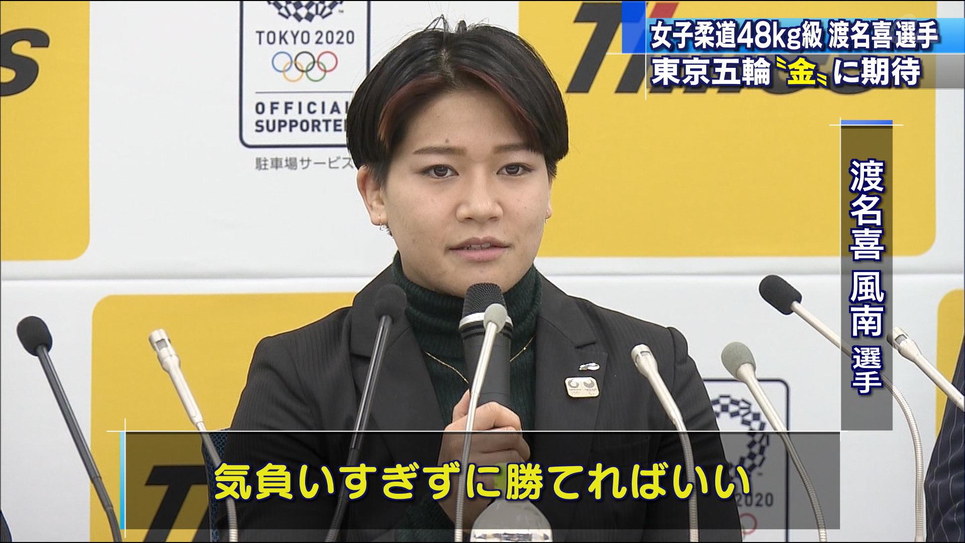 渡名喜風南 東京五輪「金」第一号へ意気込み