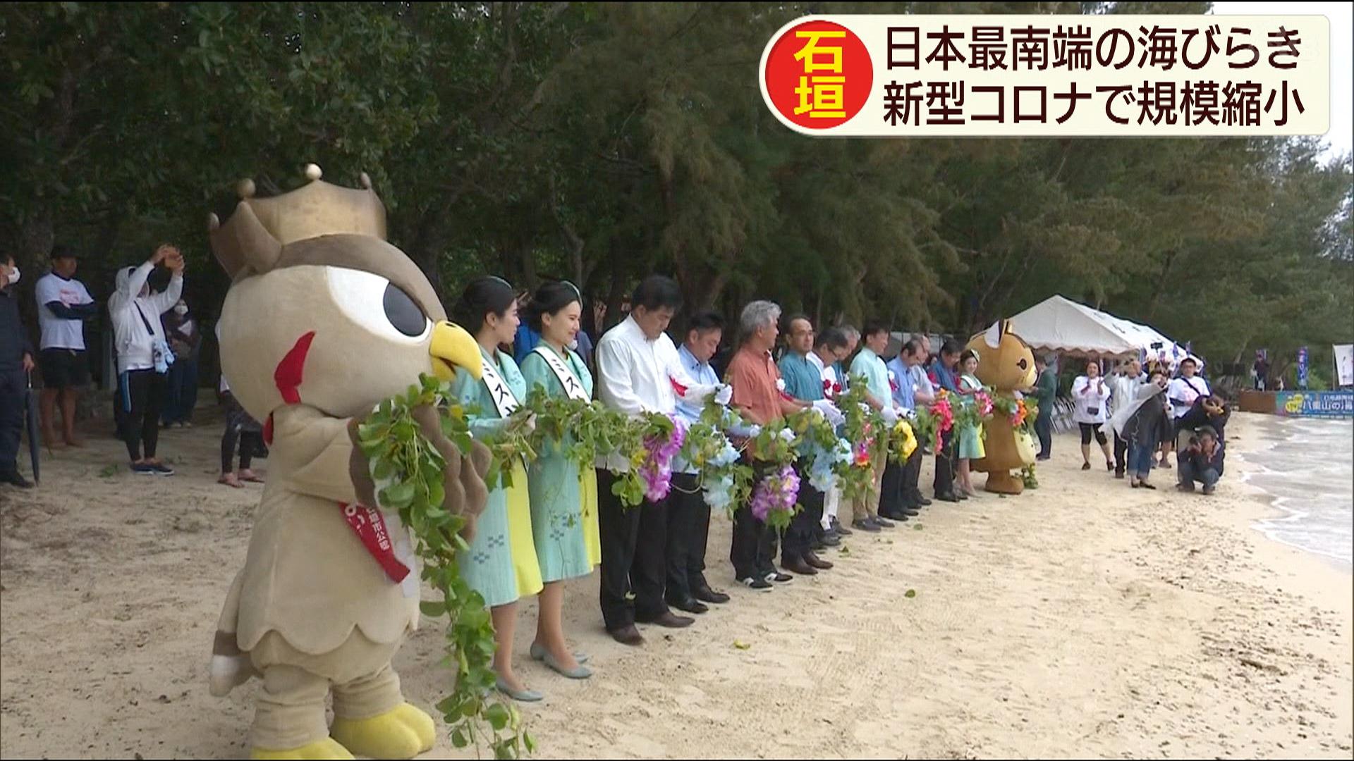 石垣島で日本最南端の海びらき