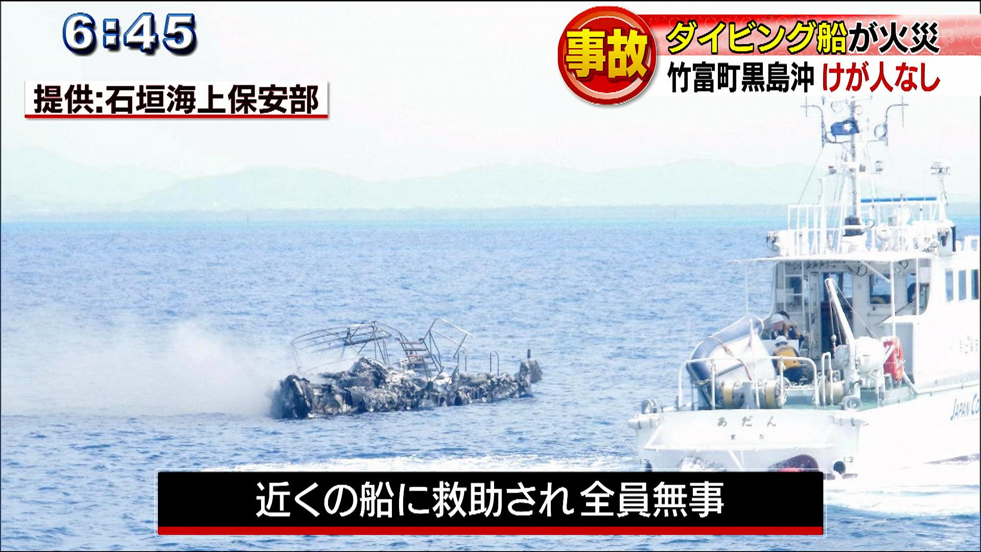 竹富町黒島で船から火災 全焼するもけが人なし