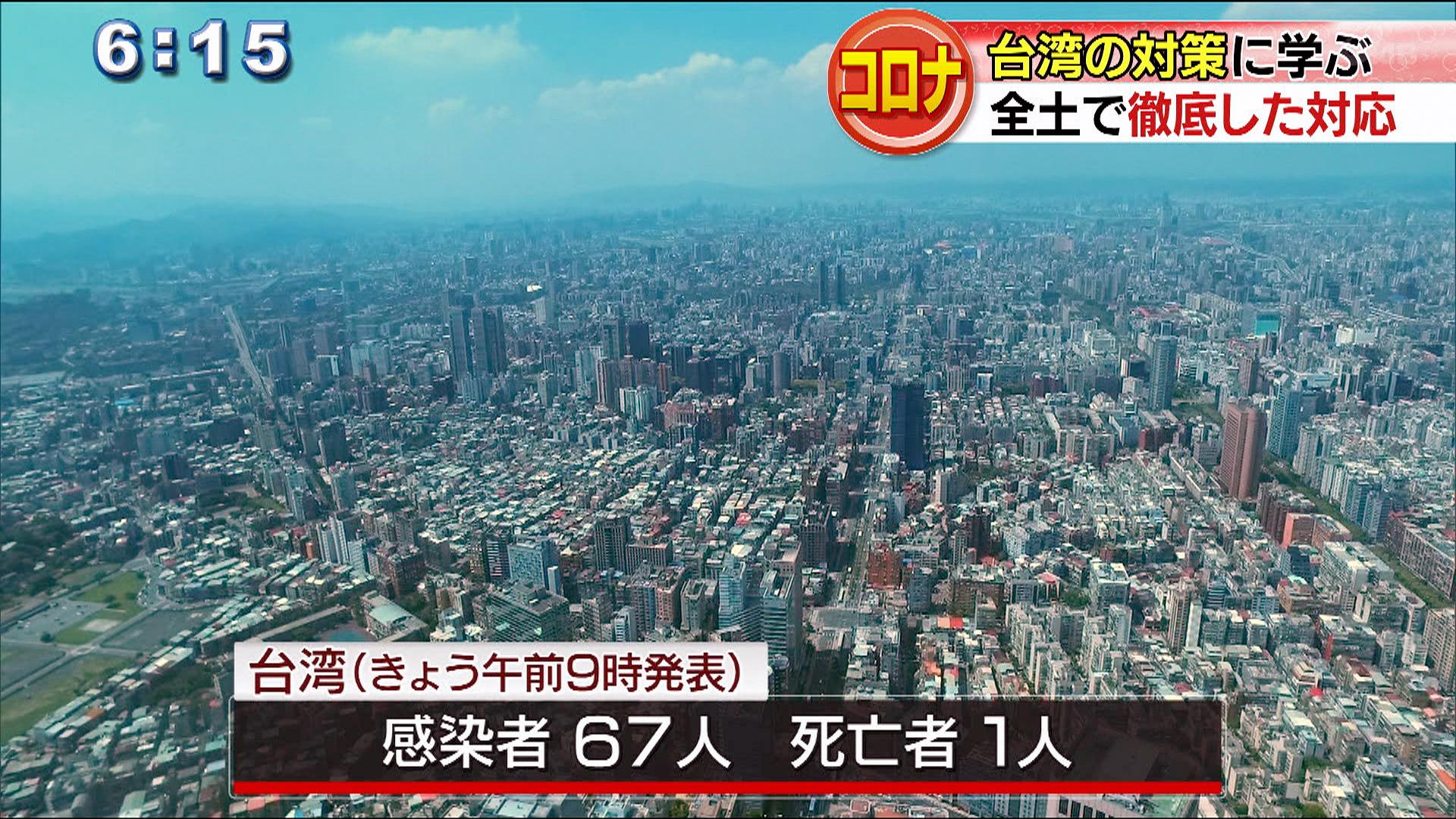 コロナ SNSも活用し情報発信 台湾の対策に学ぶ