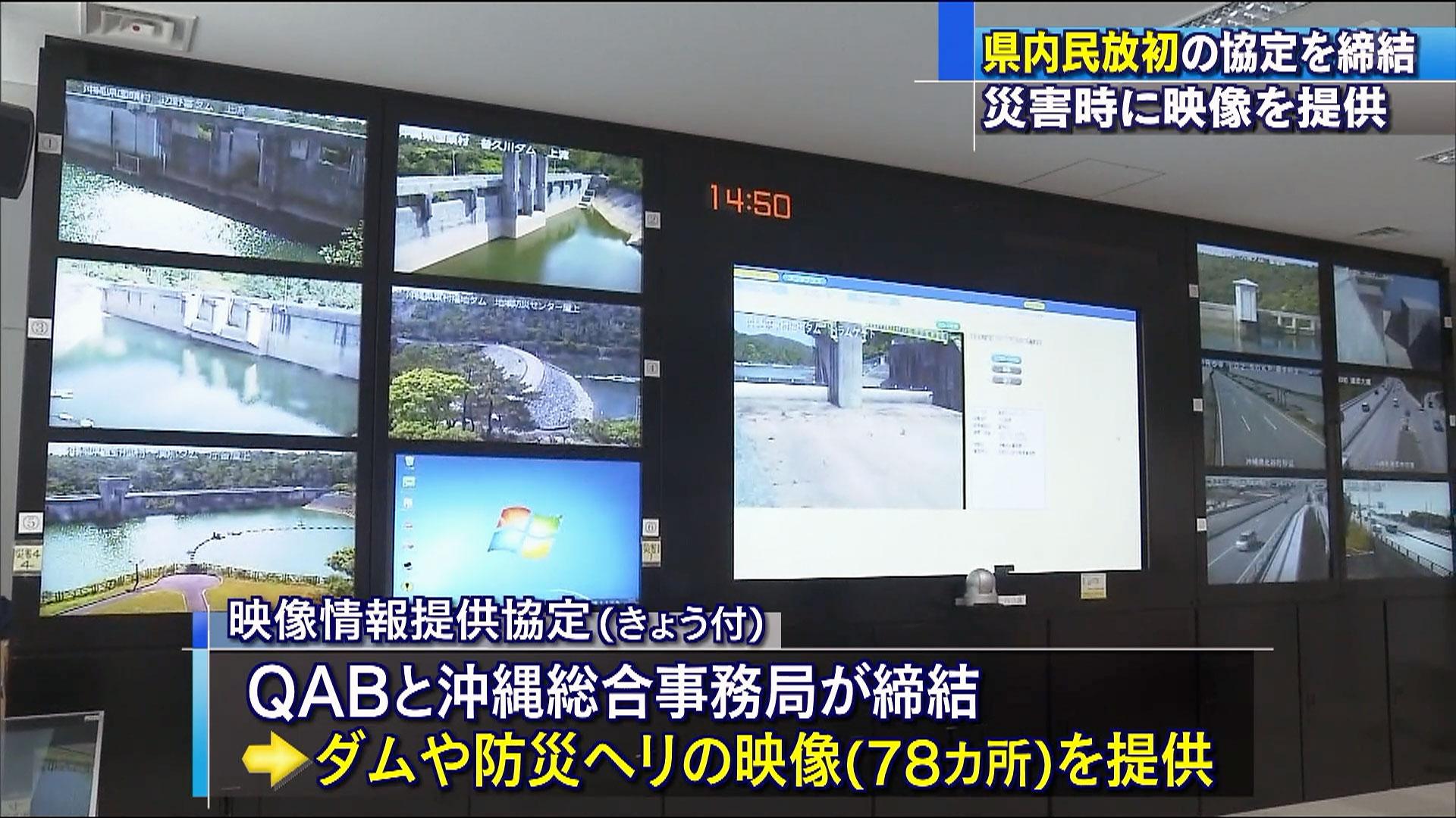 県内民放初 QABと沖縄総合事務局が映像協定締結