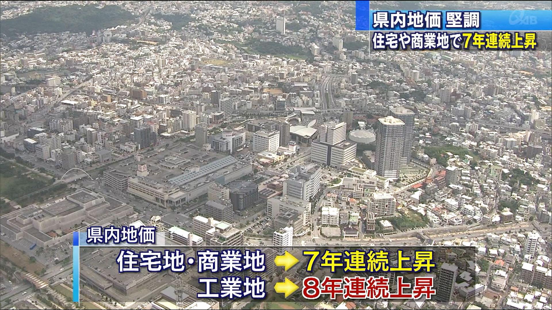 県内地価 住宅地や商業地で7年連続上昇