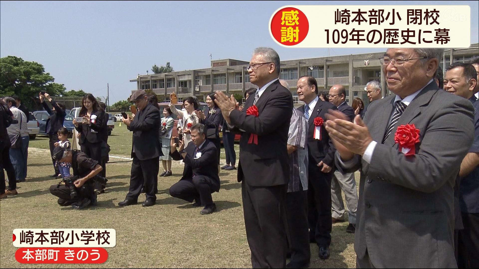 崎本部小学校109年の歴史に幕