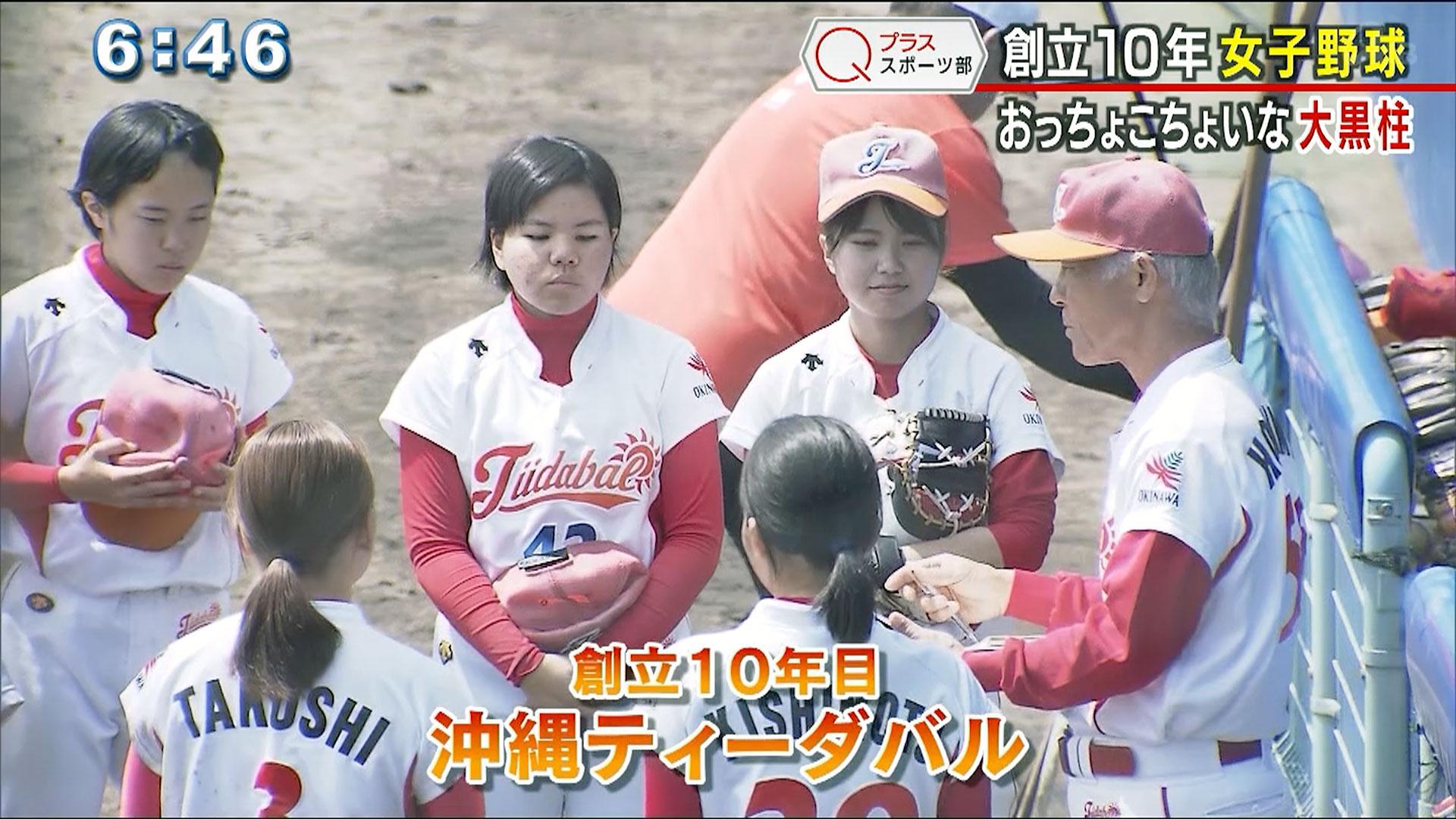 おっちょこちょい!?な大黒柱 女子野球城間智子さん