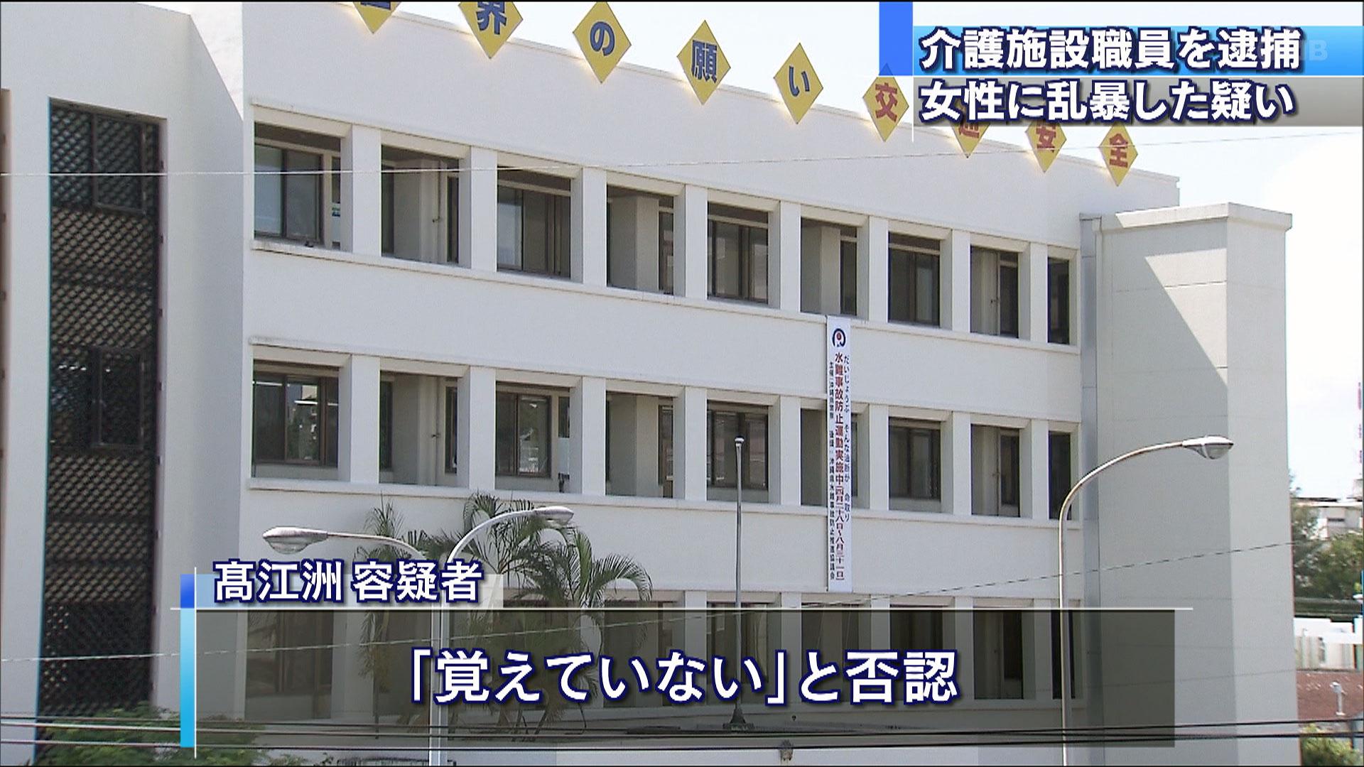 介護施設職員 女性乱暴容疑で逮捕