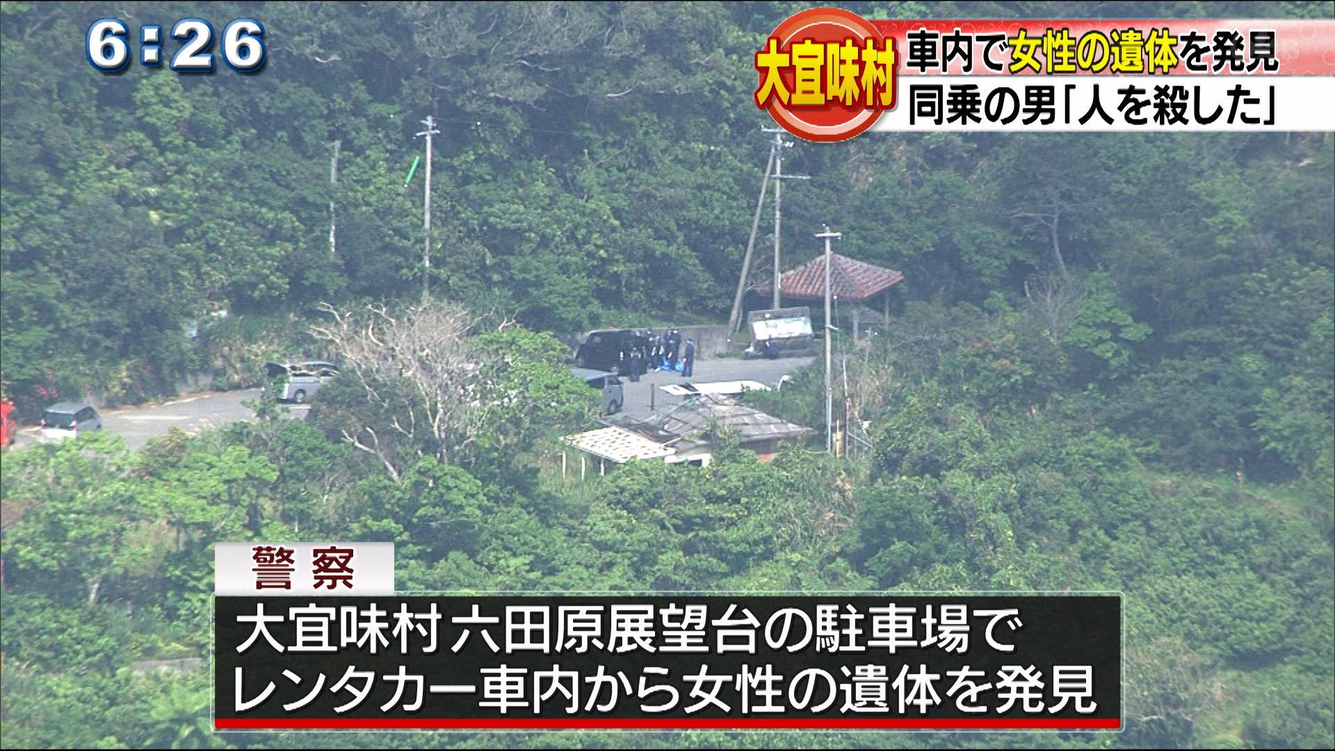 大宜味村 レンタカー車内から女性遺体
