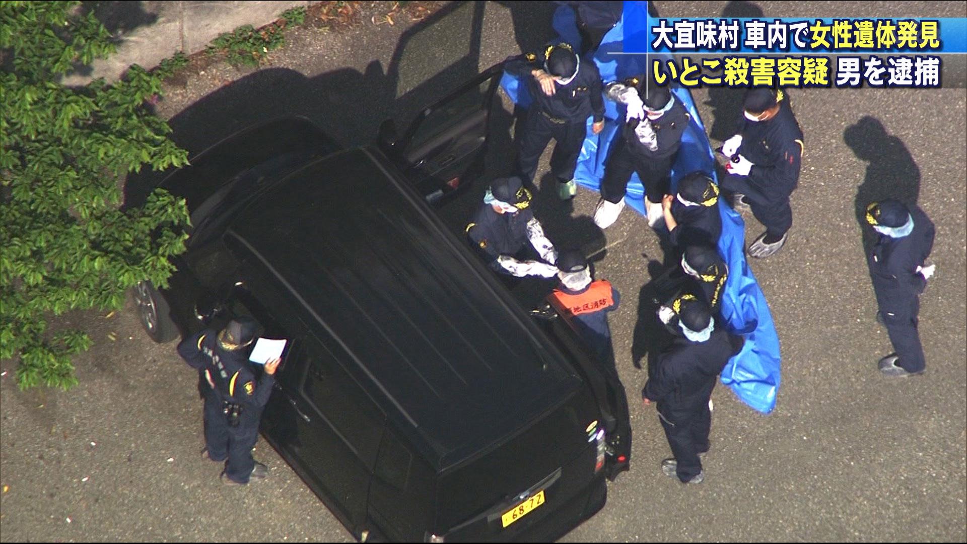 レンタカー車内で女性遺体発見 いとこの男を逮捕