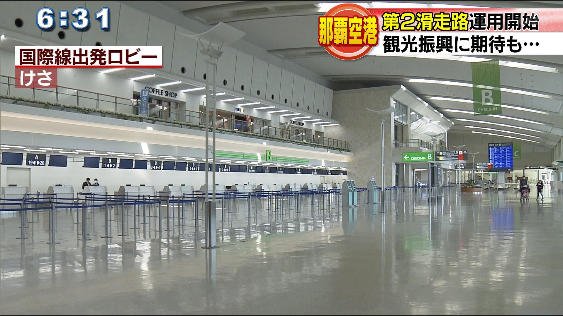 那覇空港 第2滑走路運用開始 観光振興に期待も