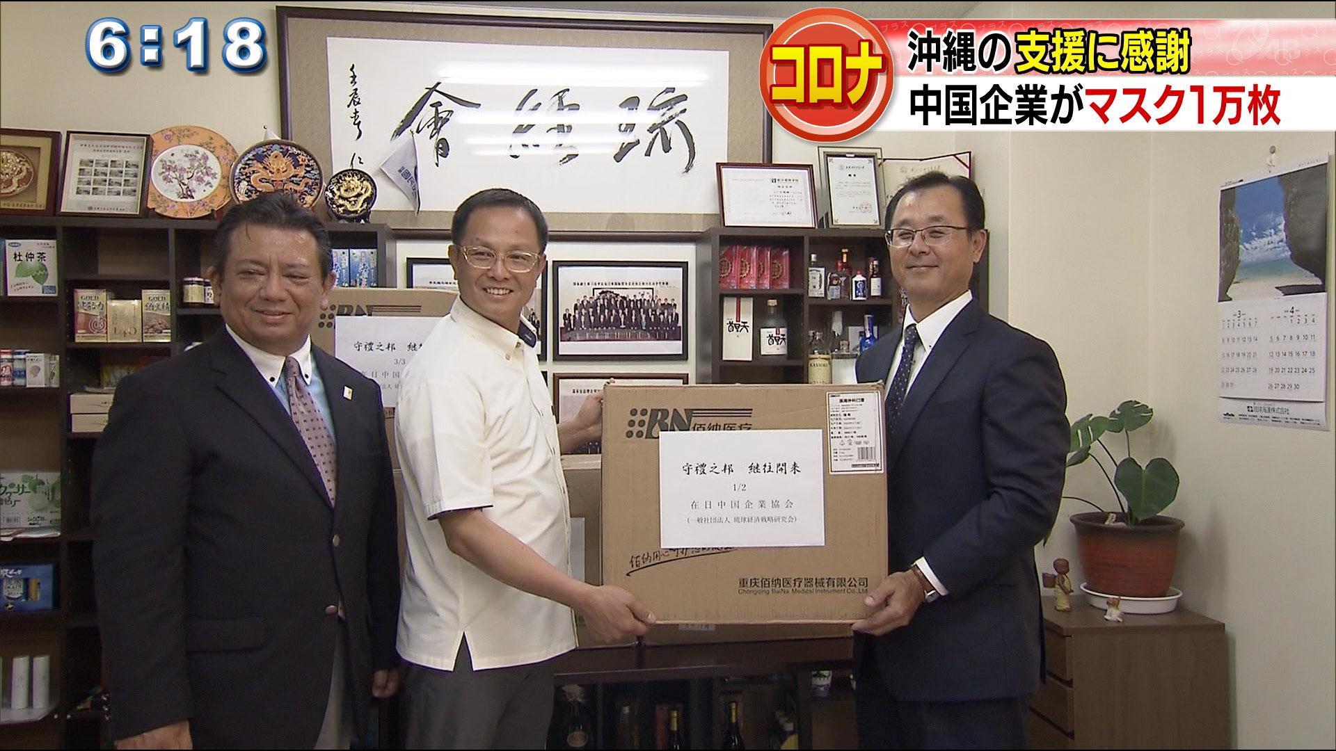 沖縄の支援にお返し 中国から1万枚のマスク贈呈