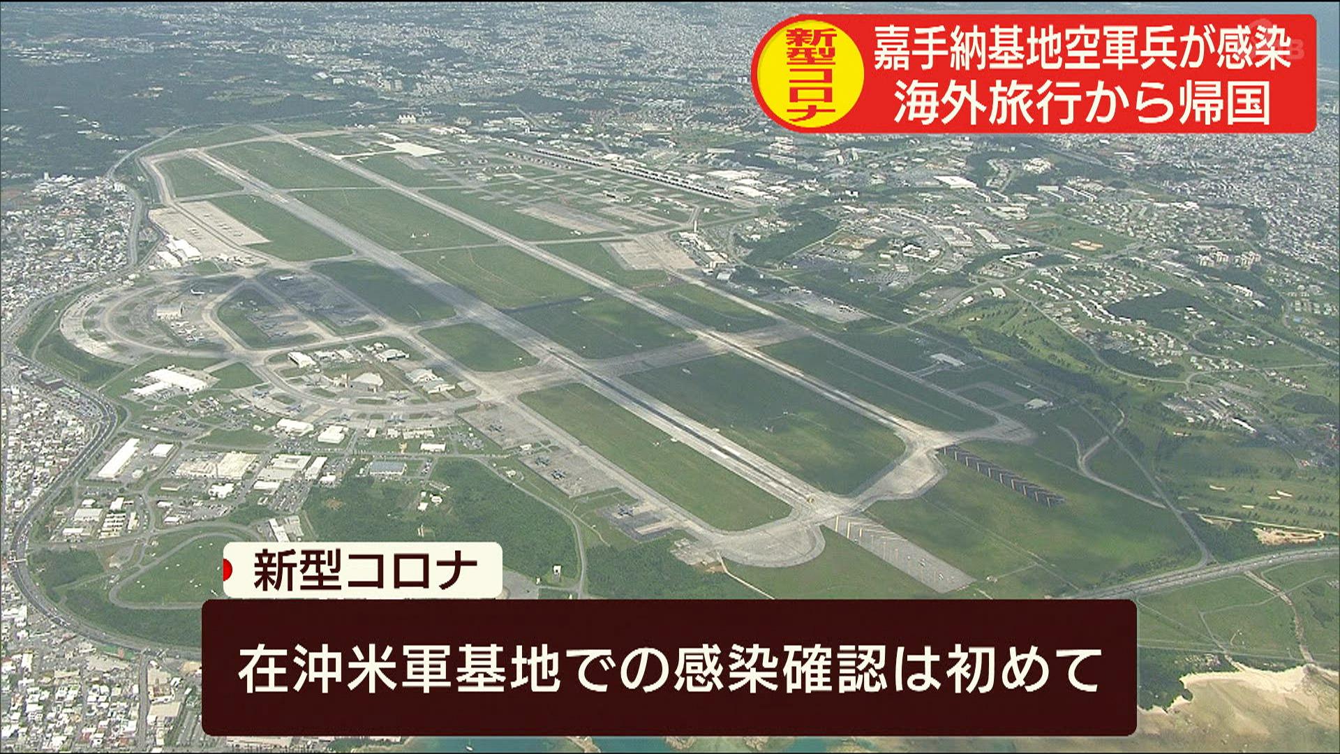 嘉手納基地所属の空軍兵が新型コロナに感染