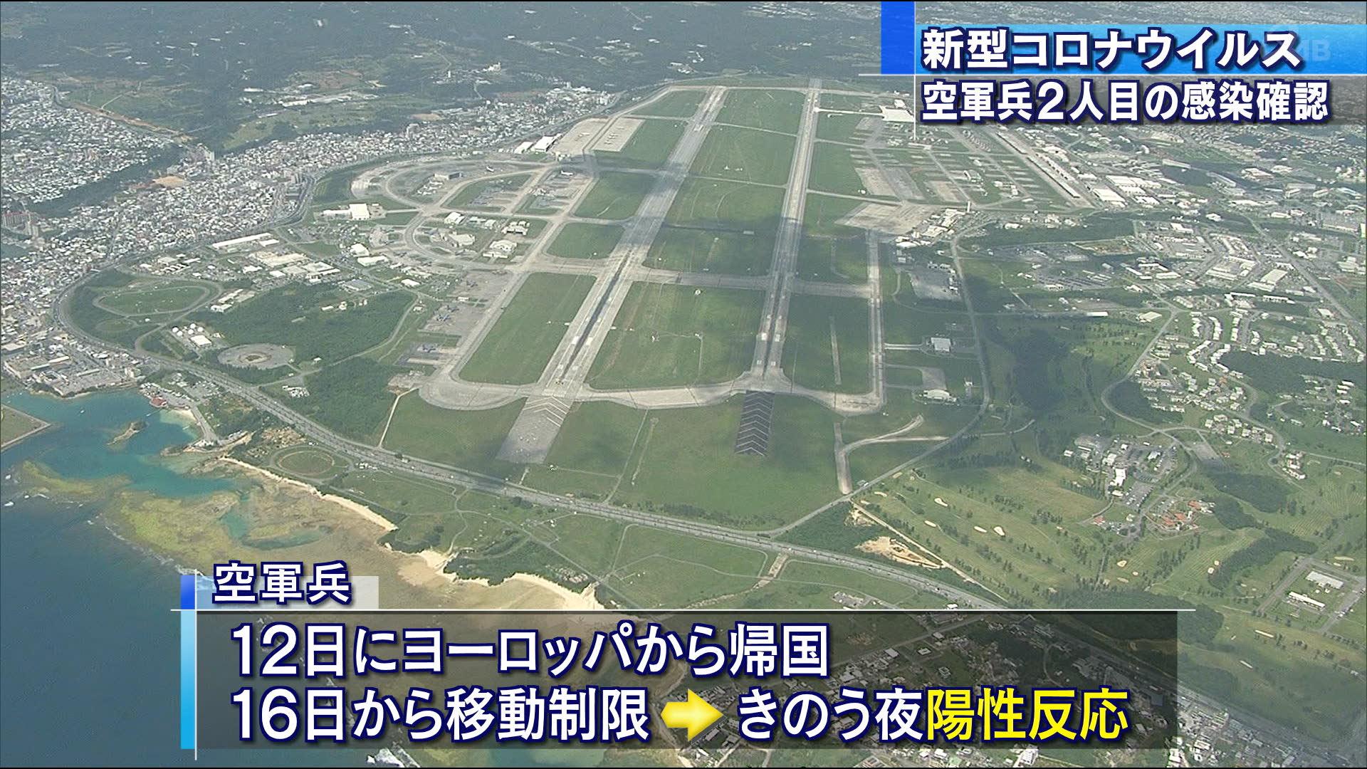 新型コロナ 嘉手納基地の空軍兵2人目の感染確認