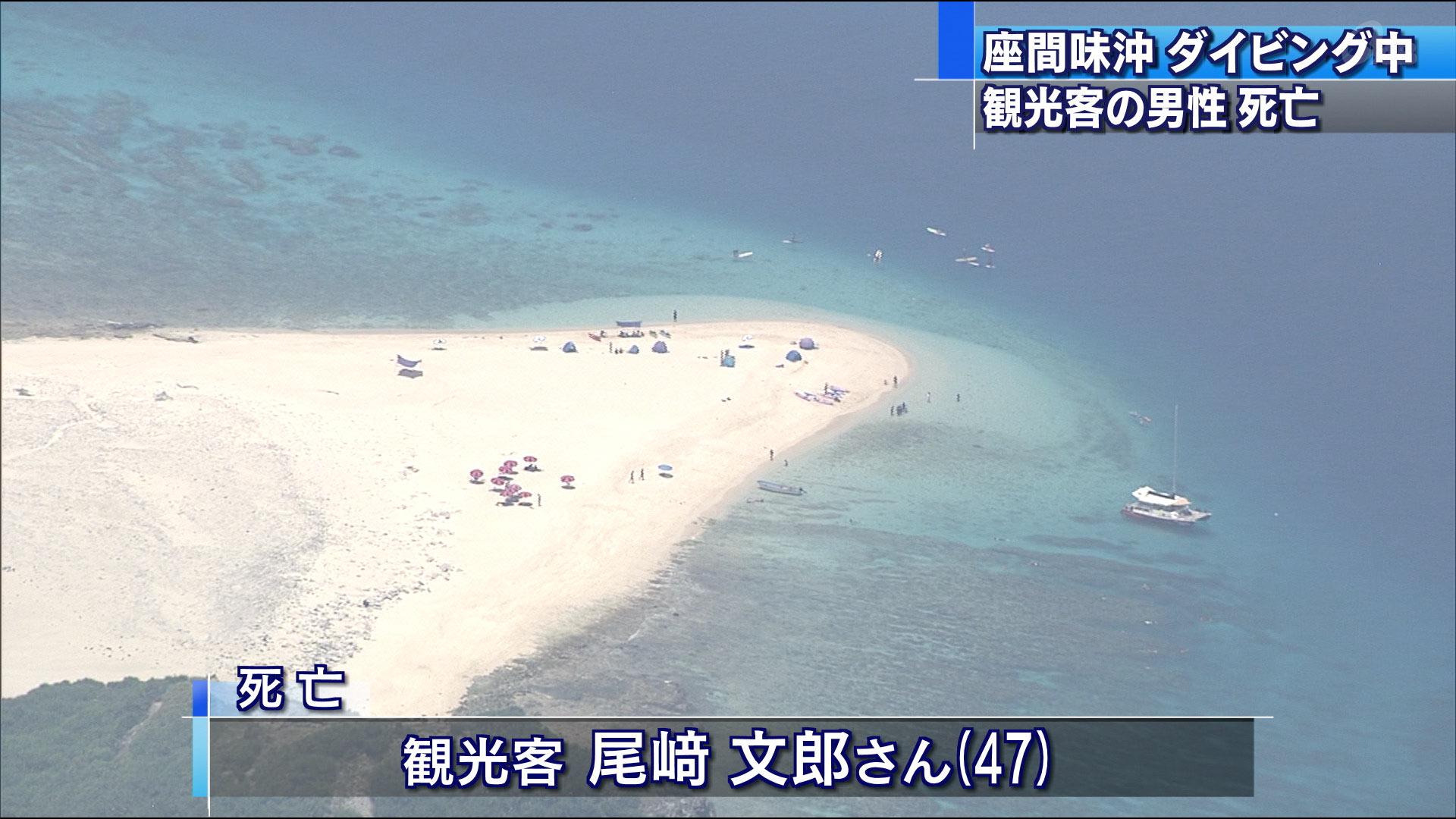 座間味島で水難事故 ダイバー男性死亡