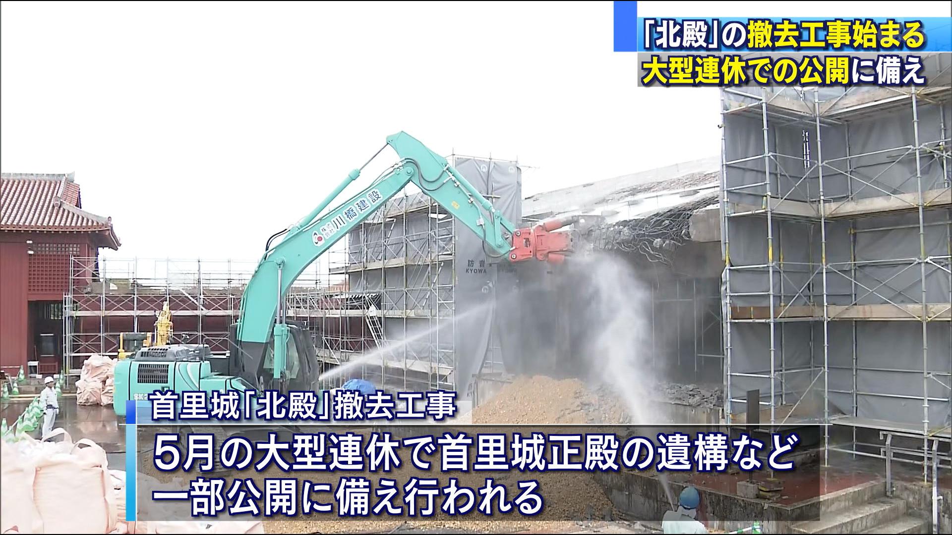 連休での公開に備えて 首里城北殿の撤去工事始まる