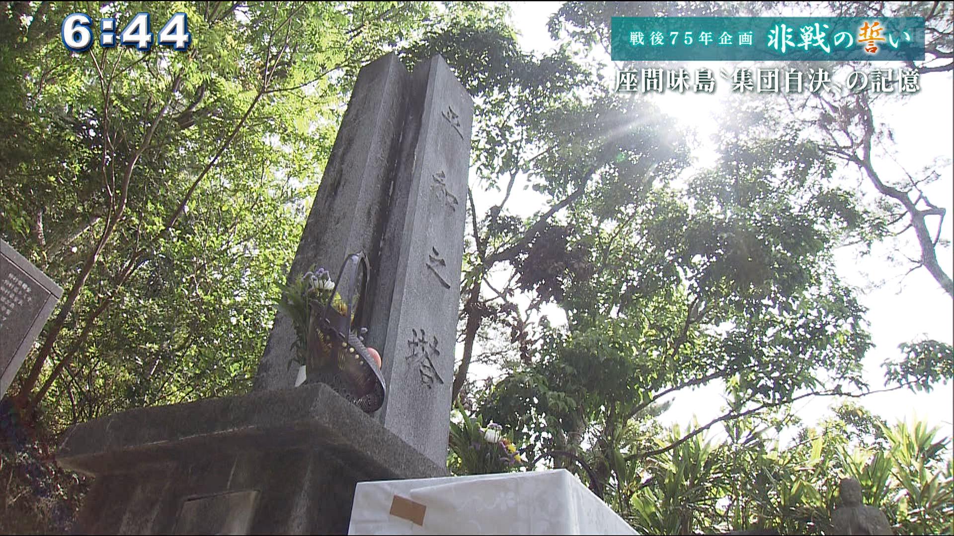 戦後75年企画 非戦の誓い(1) 座間味島「集団自決」の記憶