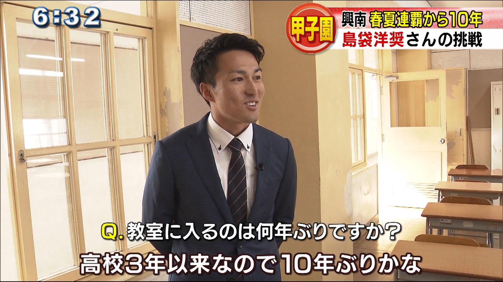 興南春夏連覇から10年 島袋洋奨さんの挑戦