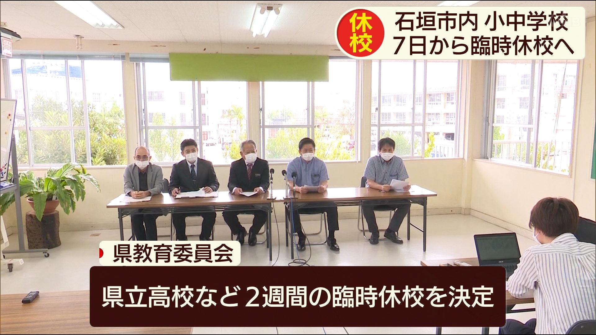石垣市で小中学校の始業式・入学式を延期
