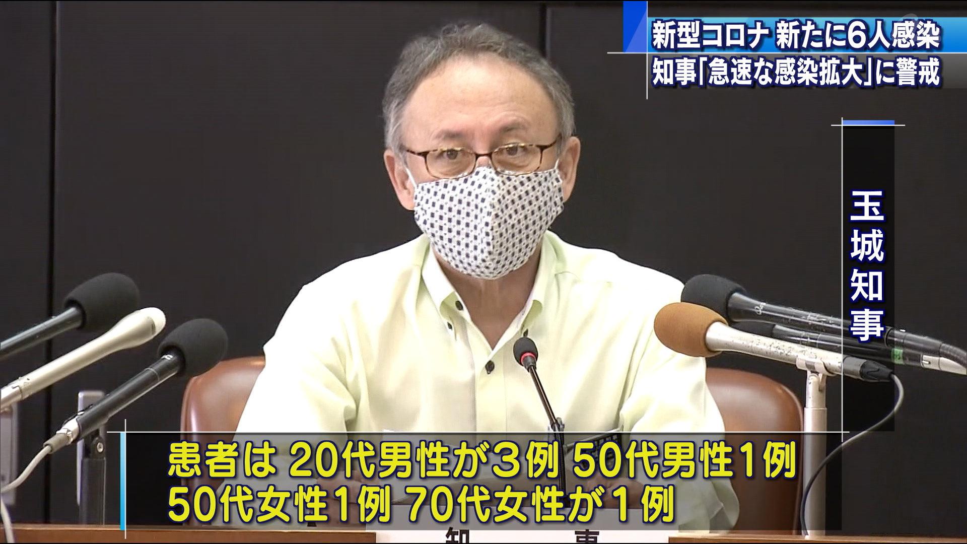 県内で新たに6人が新型コロナ感染確認