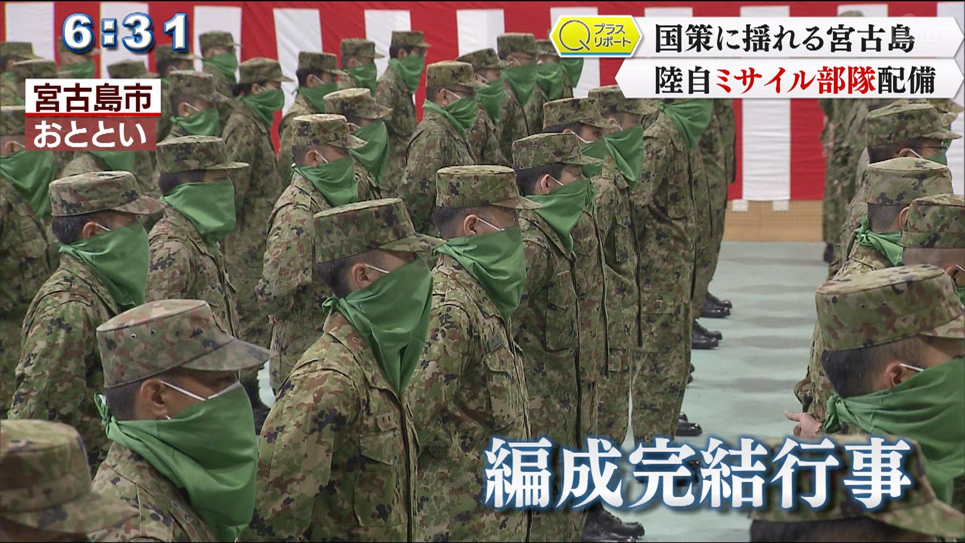宮古島にミサイル部隊配備
